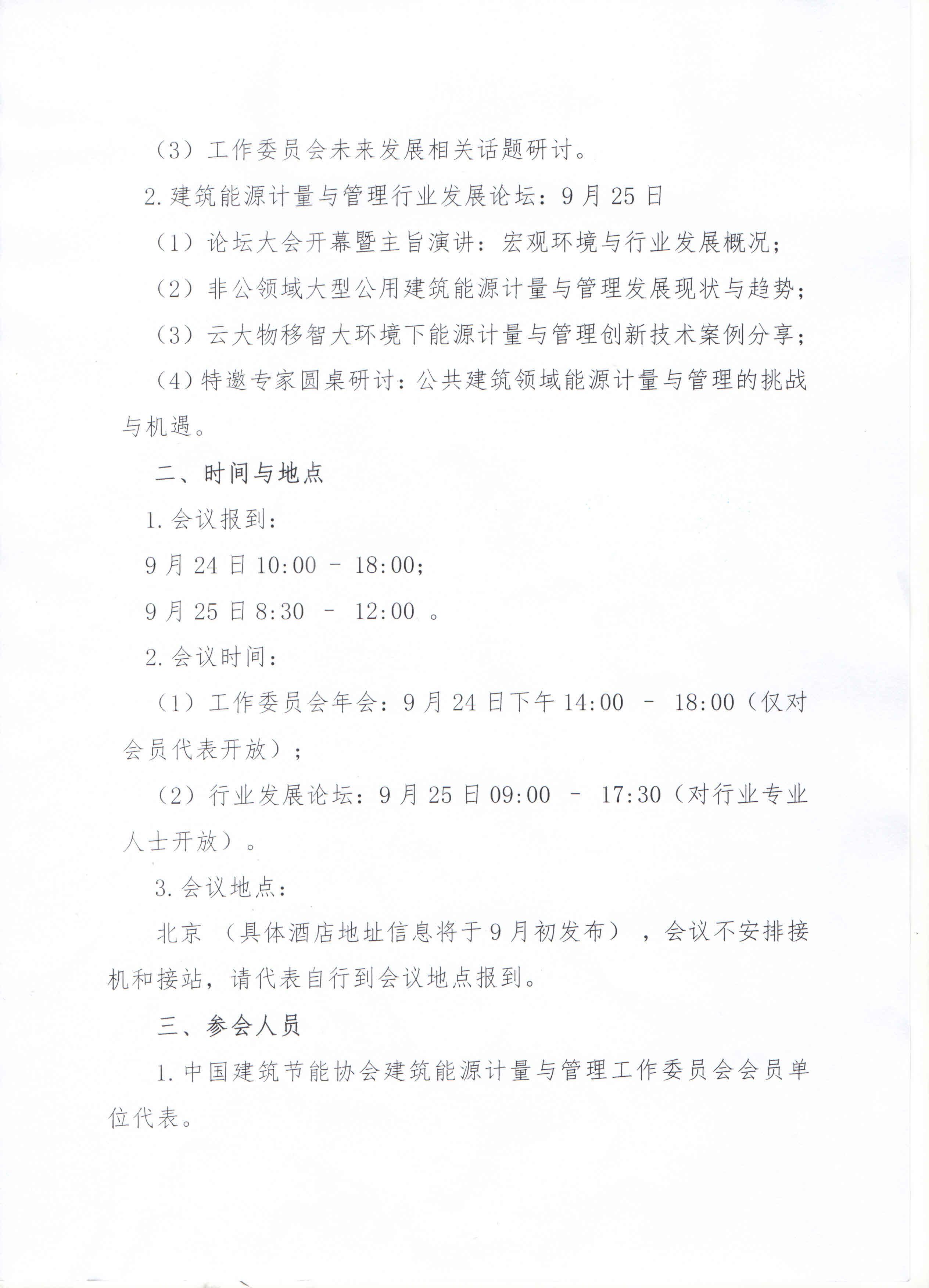 年会通知-建筑能源计量与管理工委会_页面_2.jpg