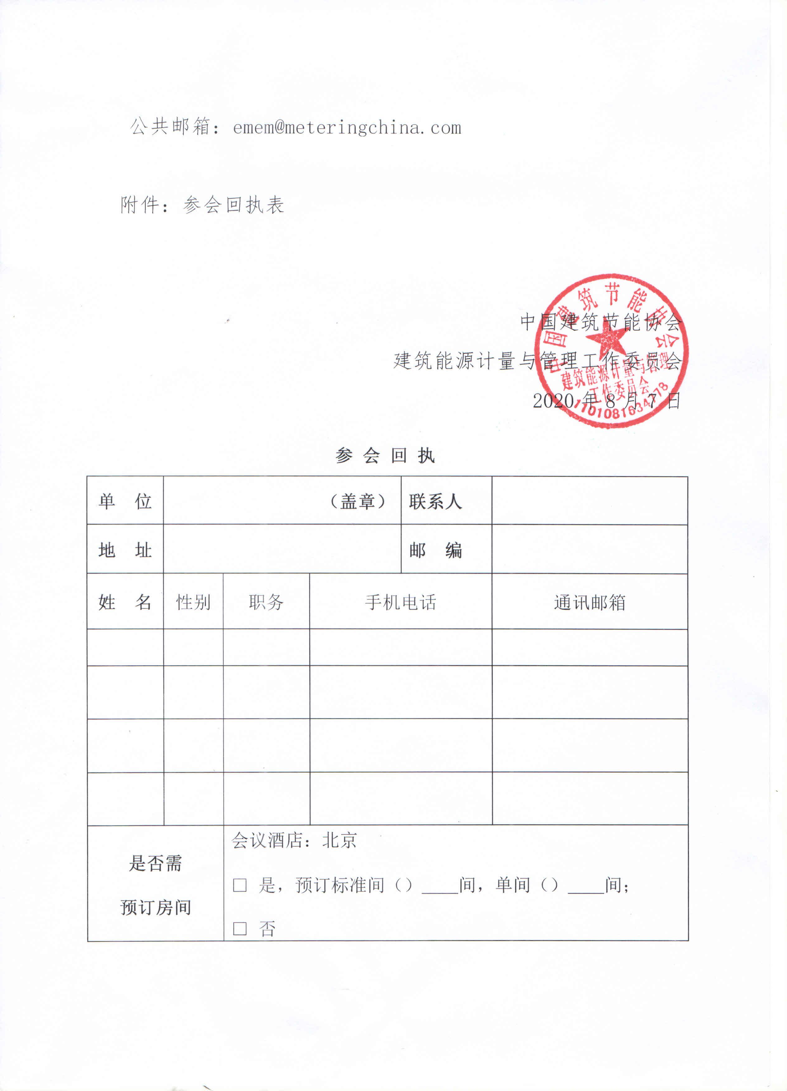 年会通知-建筑能源计量与管理工委会_页面_4.jpg