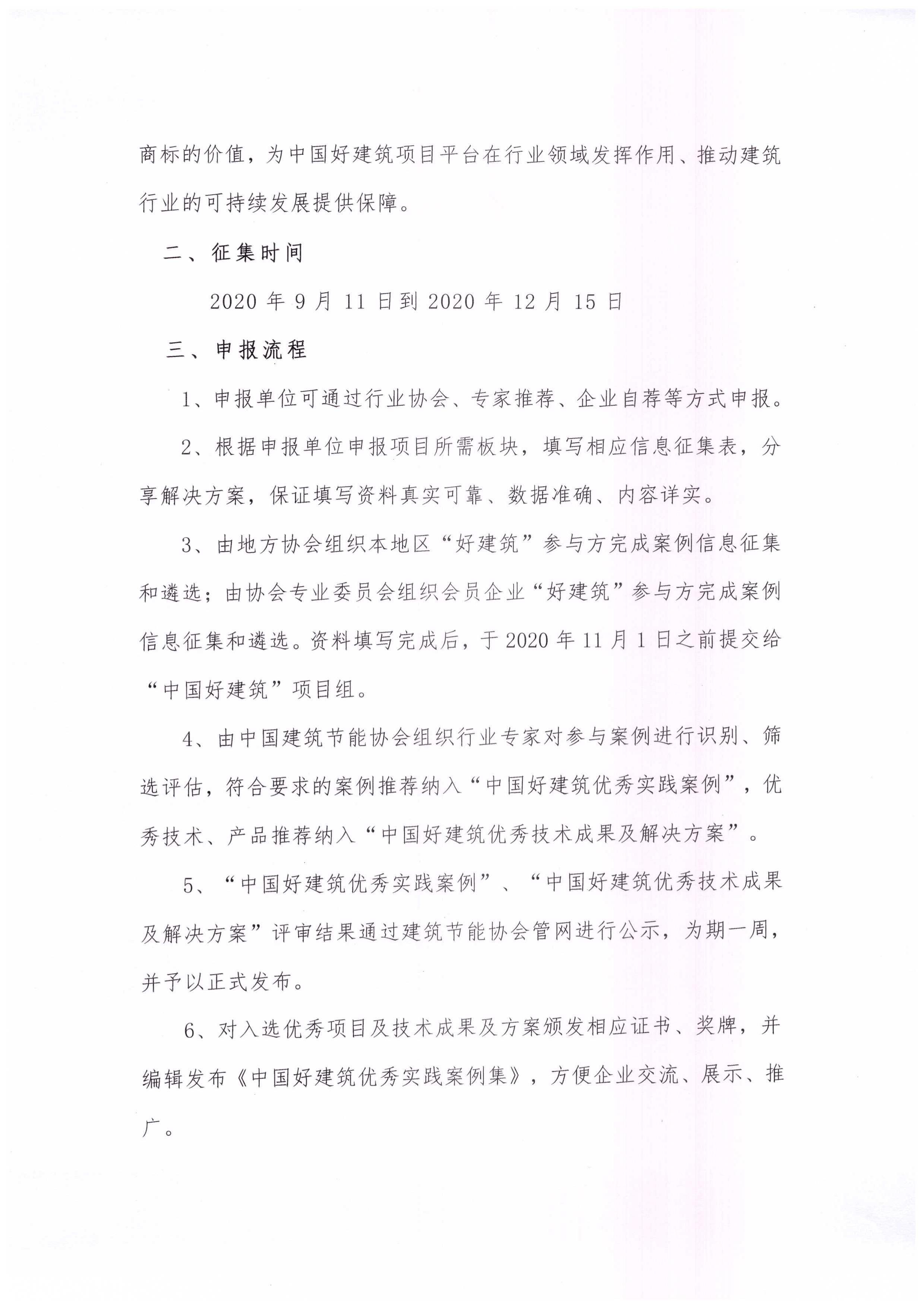 关于征集中国好建筑实践案例及支撑技术产品方案的通知_页面_2.jpg