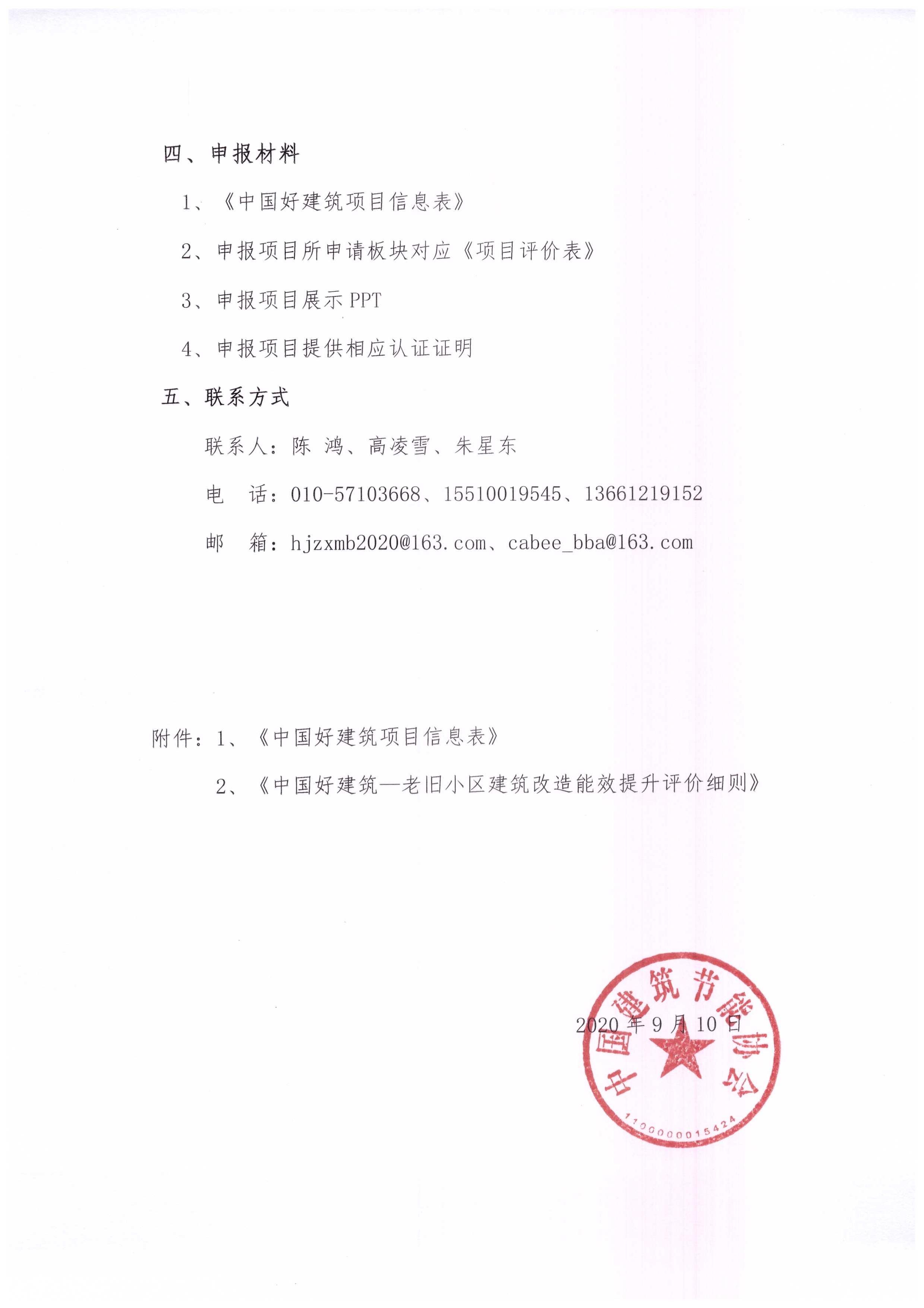 关于征集中国好建筑实践案例及支撑技术产品方案的通知_页面_3.jpg