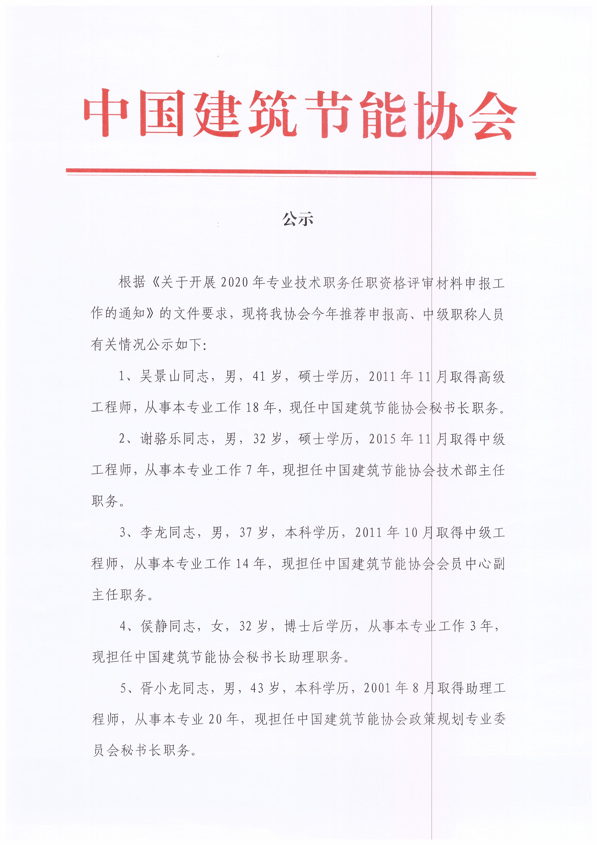 公示_页面_1.jpg