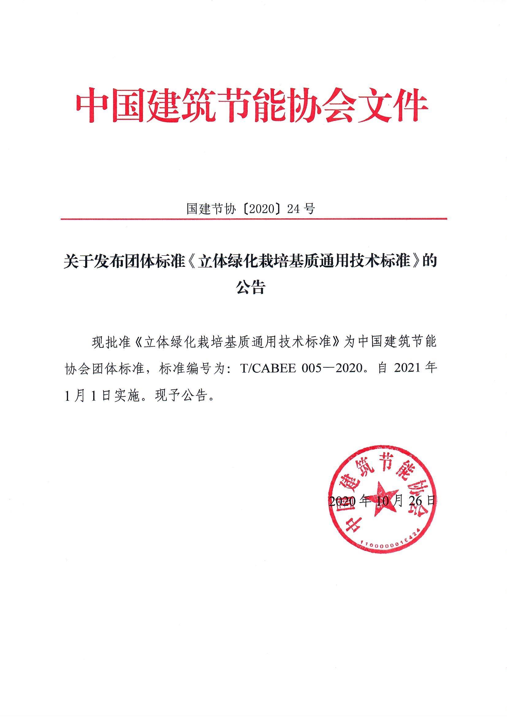 5.关于发布《立体绿化栽培基质通用技术标准》团体标准的公告.jpg