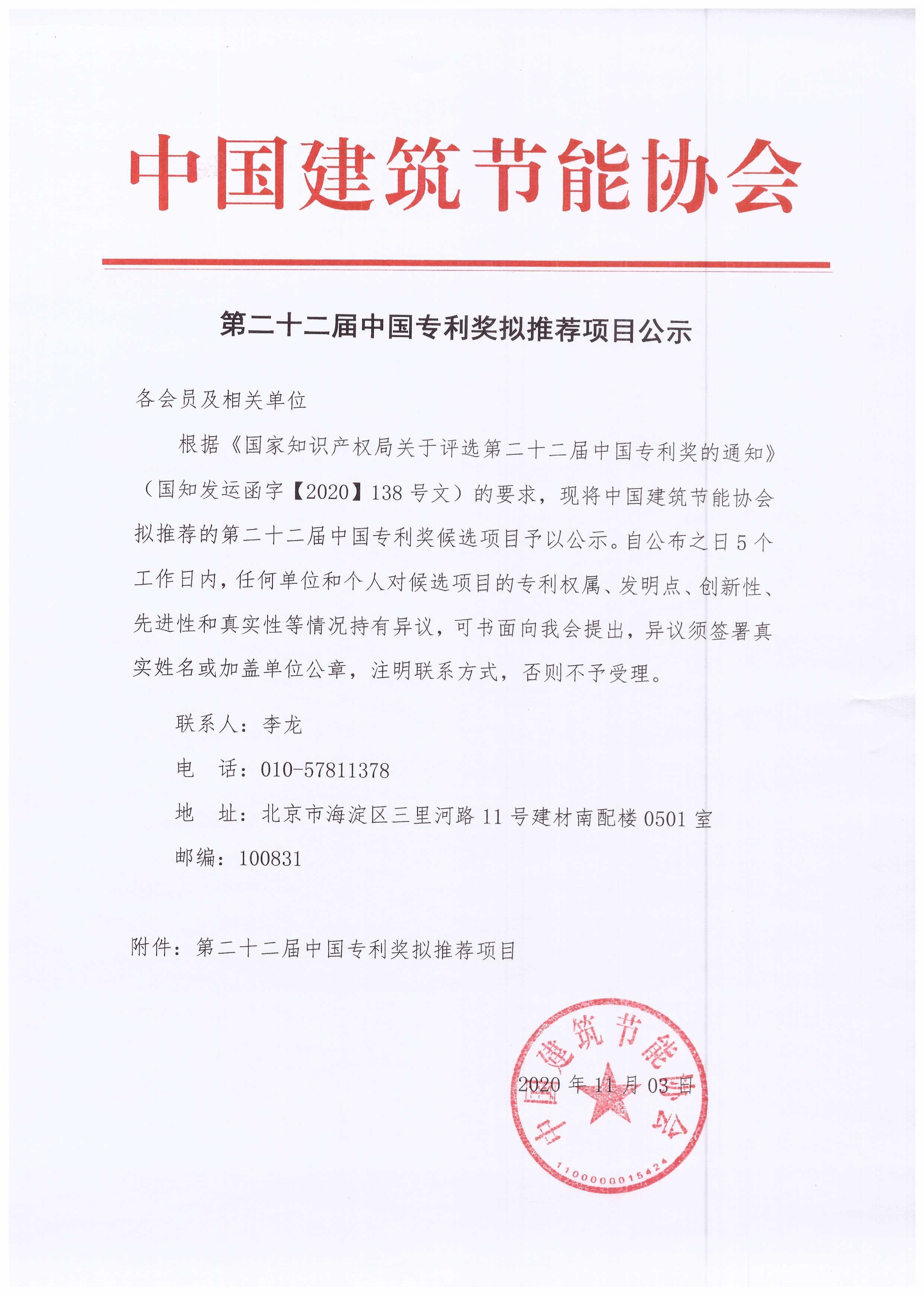 9721见好就收才是赢专利奖推荐公示函-2020_页面_1.jpg