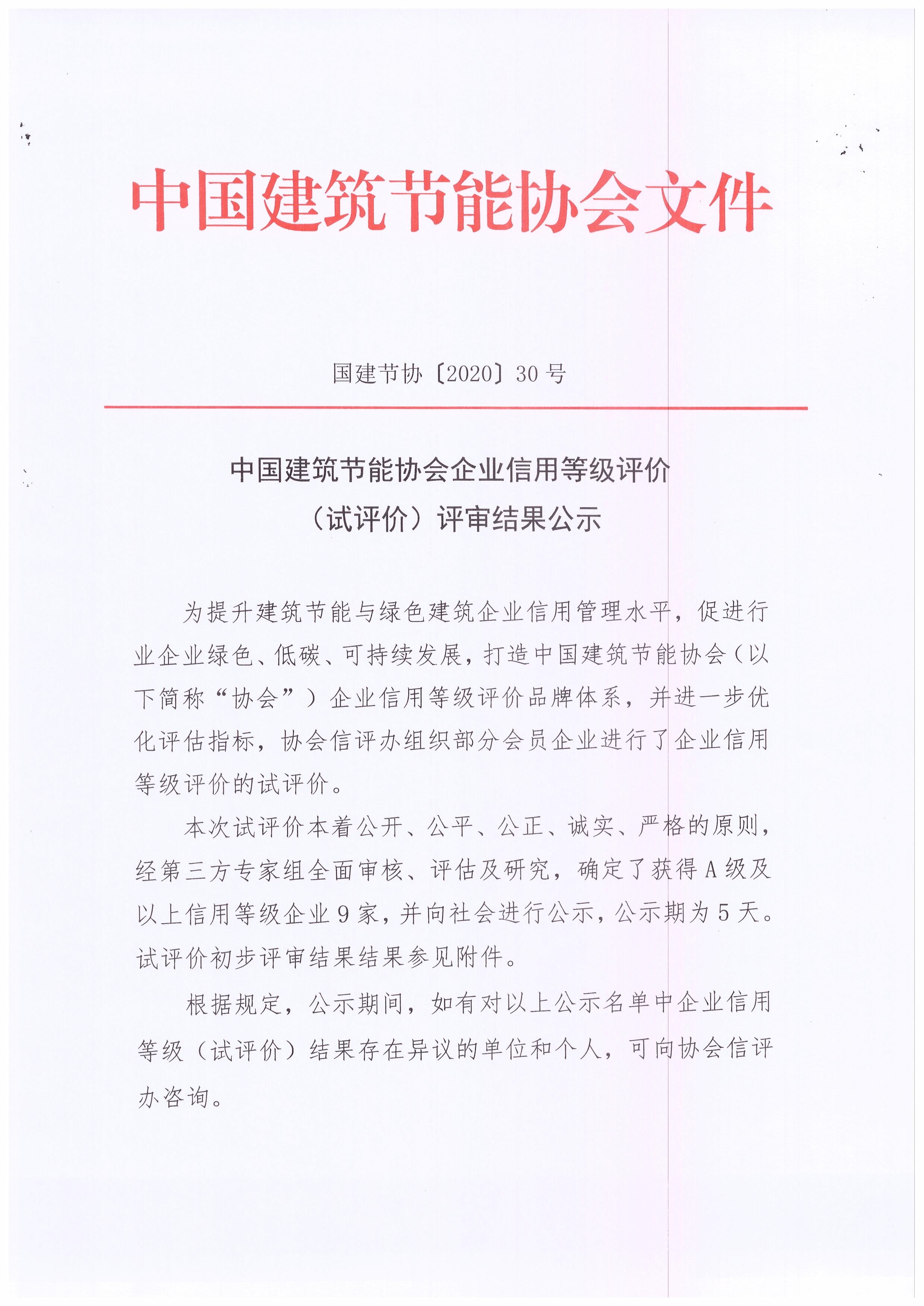 金沙第一娱乐娱城官网企业信用等级评价_页面_1.jpg