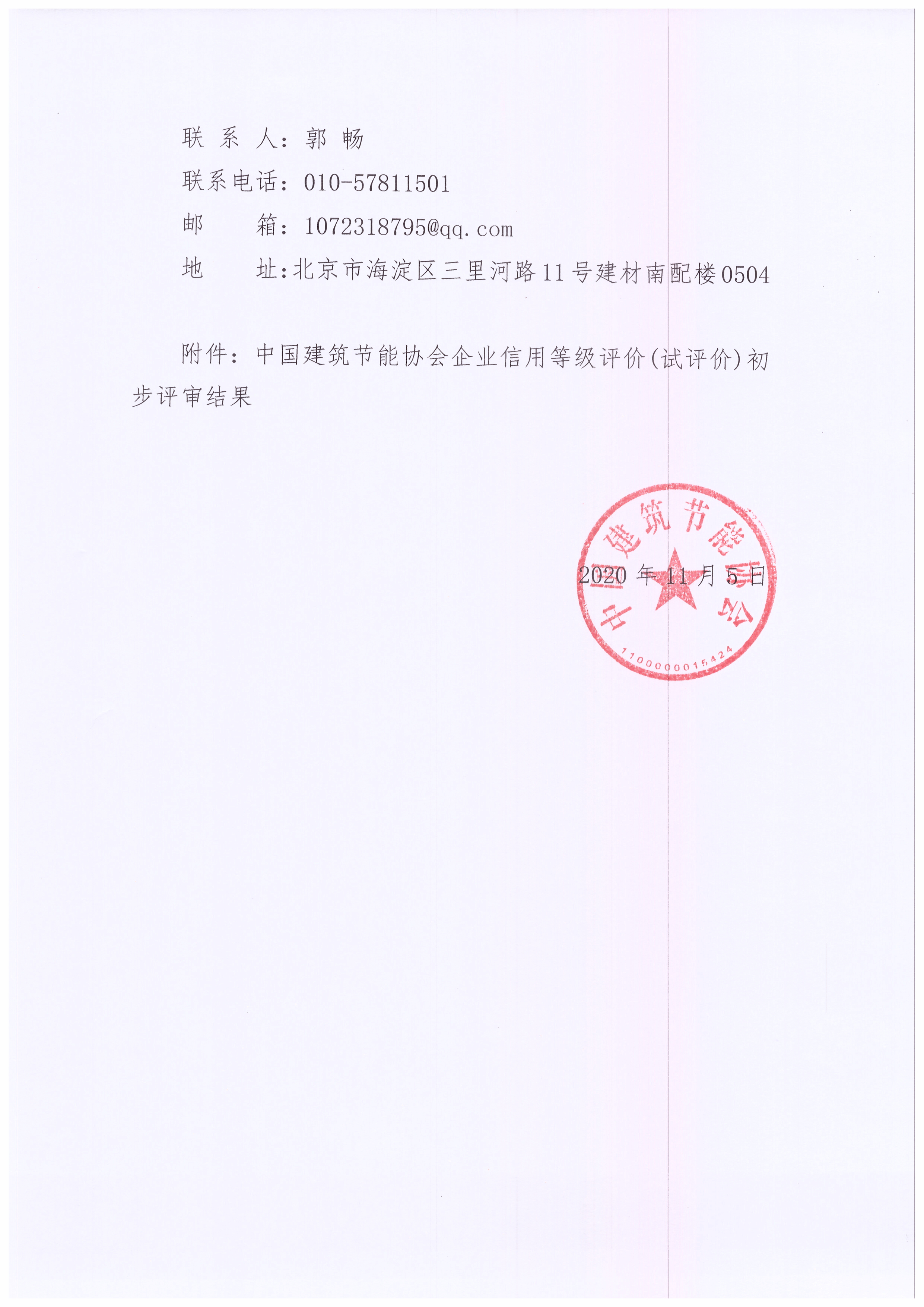 中国建筑节能协会企业信用等级评价_页面_2.jpg