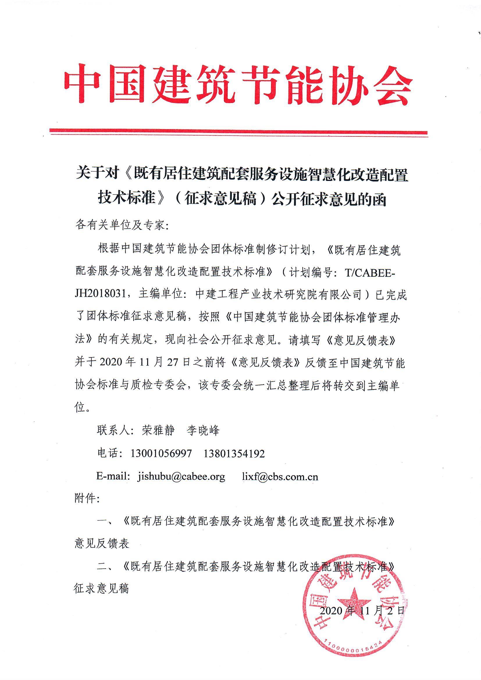 关于对《既有居住建筑配套服务设施智慧化改造配置技术标准》(征求意见稿)公开征求意见的函.jpg
