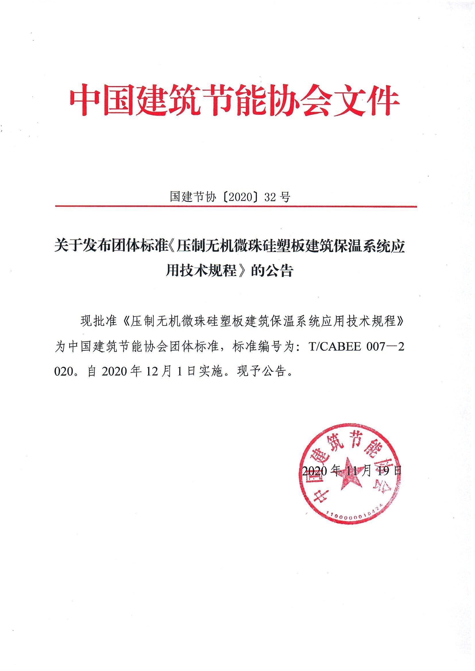 7.关于发布团体标准《压制无机微珠硅塑板建筑保温系统应用技术规程》的公告.jpg