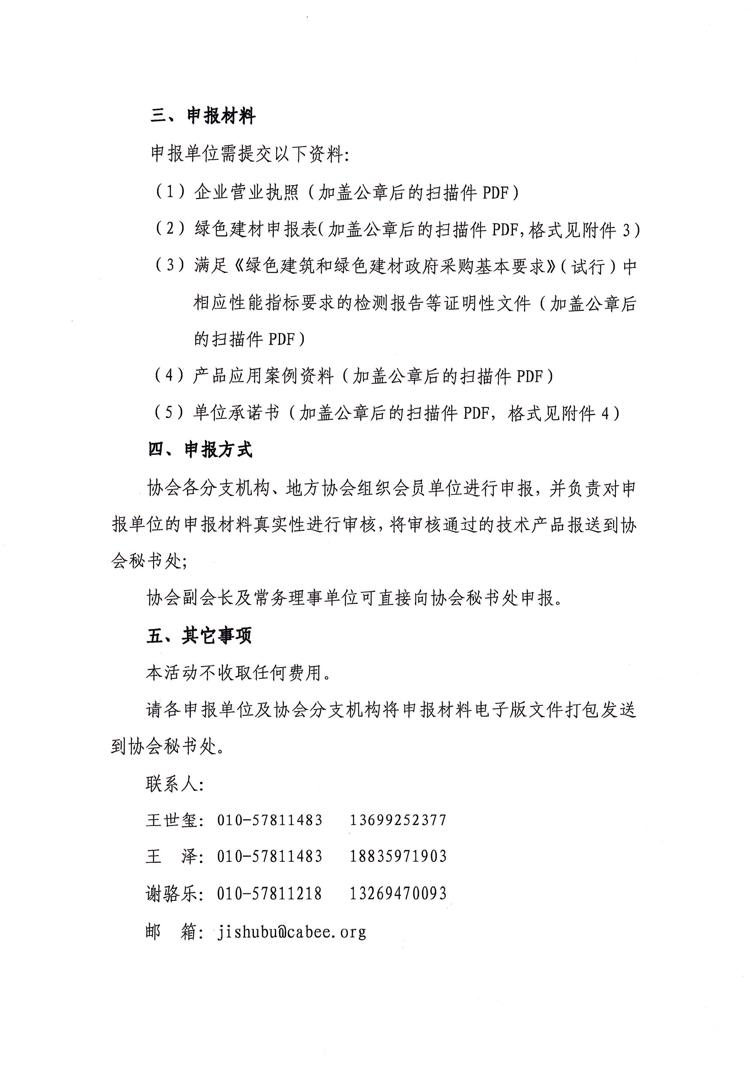 关于征集绿色建材的通知_页面_2.jpg