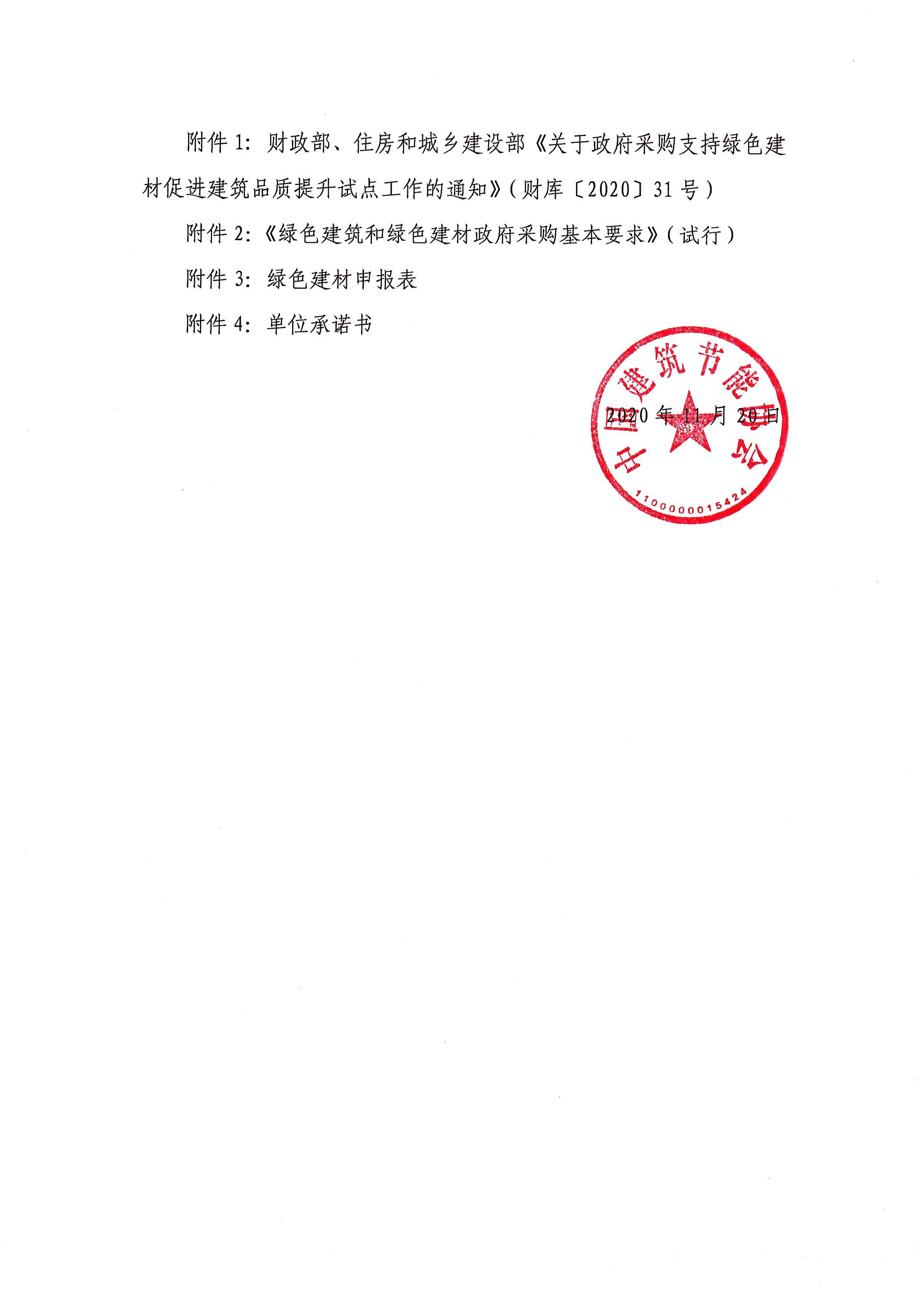 关于征集绿色建材的通知_页面_3.jpg