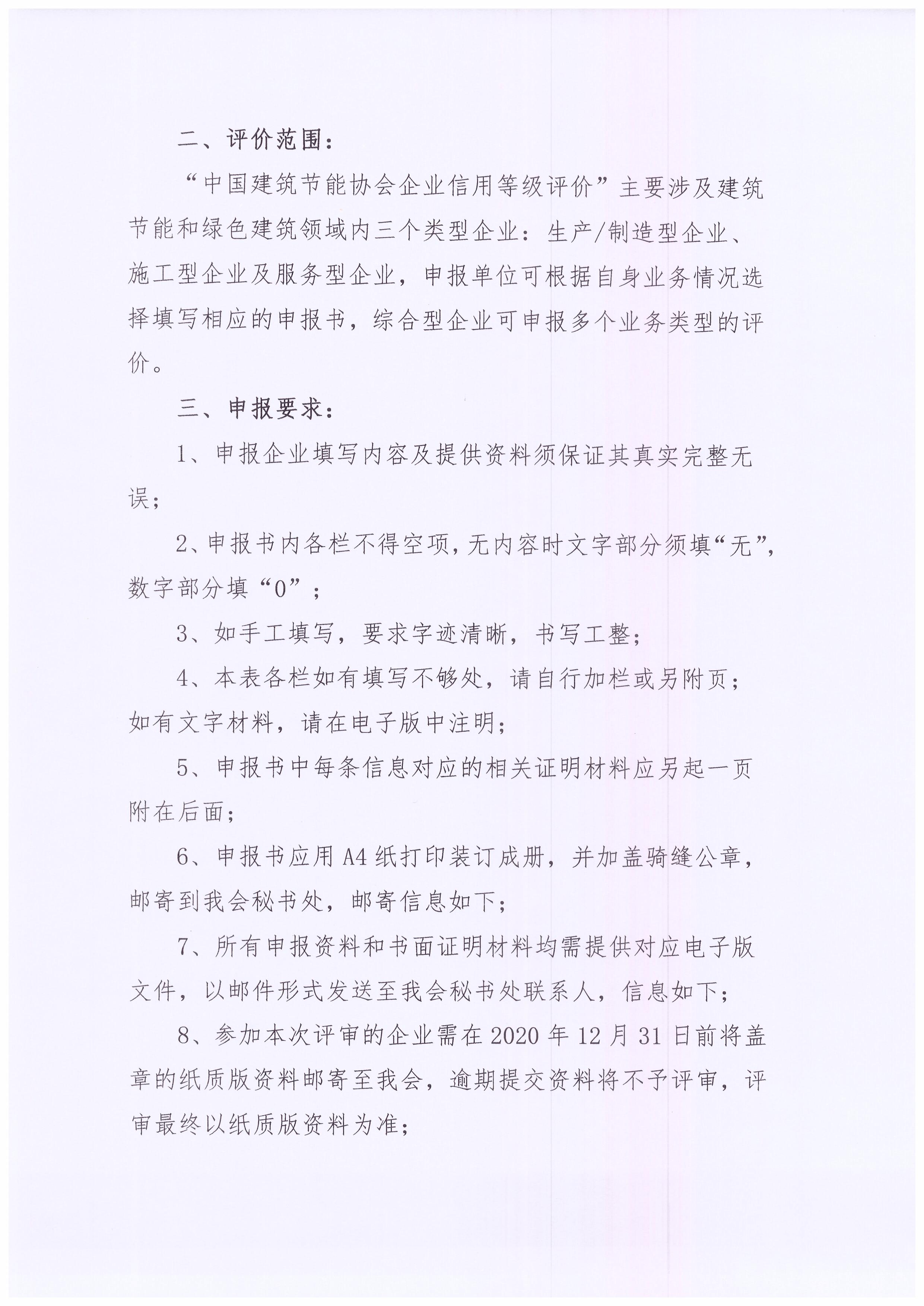 """关于申报第一批""""企业信用等级评价""""的通知_页面_2.jpg"""