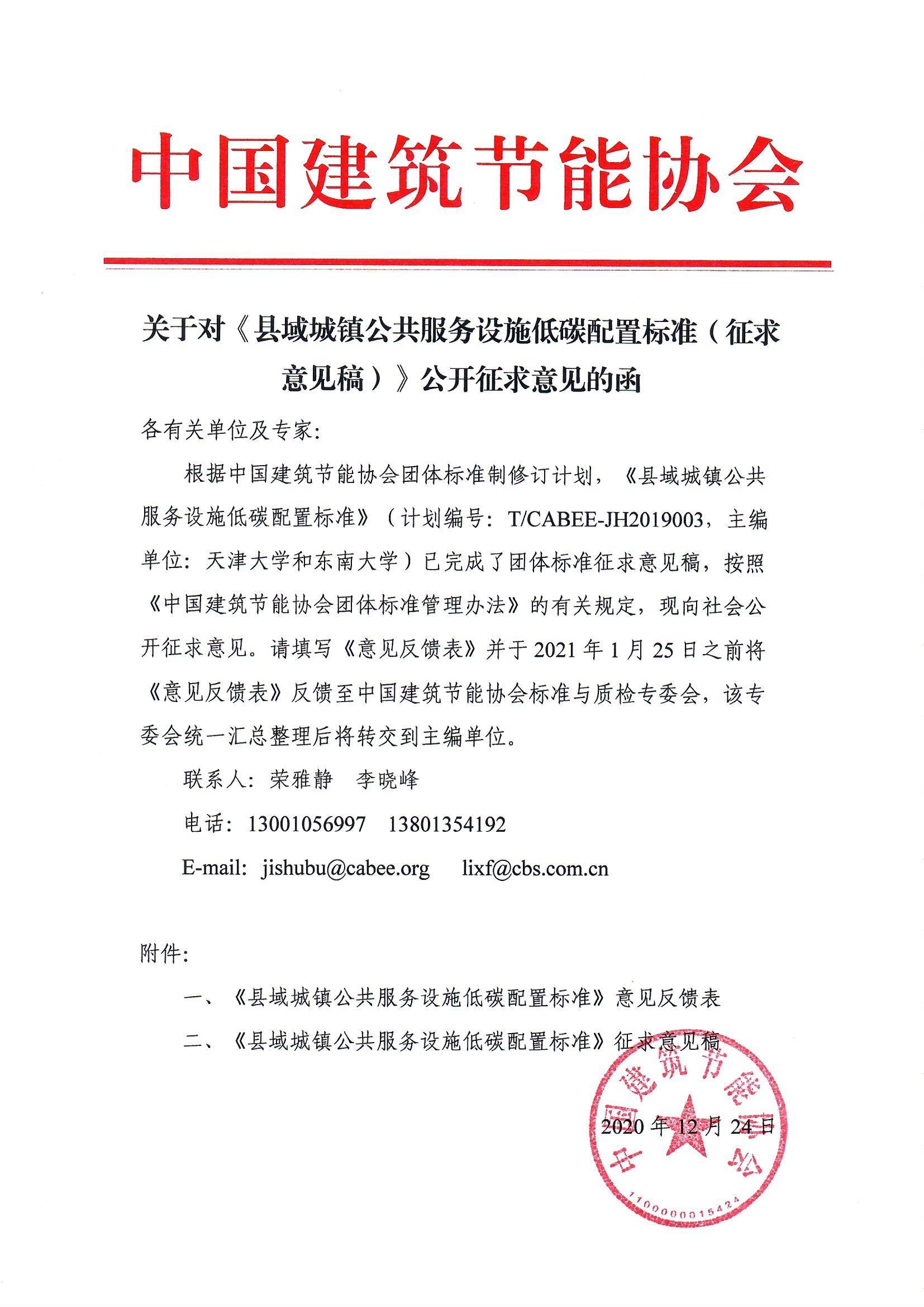 关于对《县域城镇公共服务设施低碳配置标准(征求意见稿)》公开征求意见的函.jpg