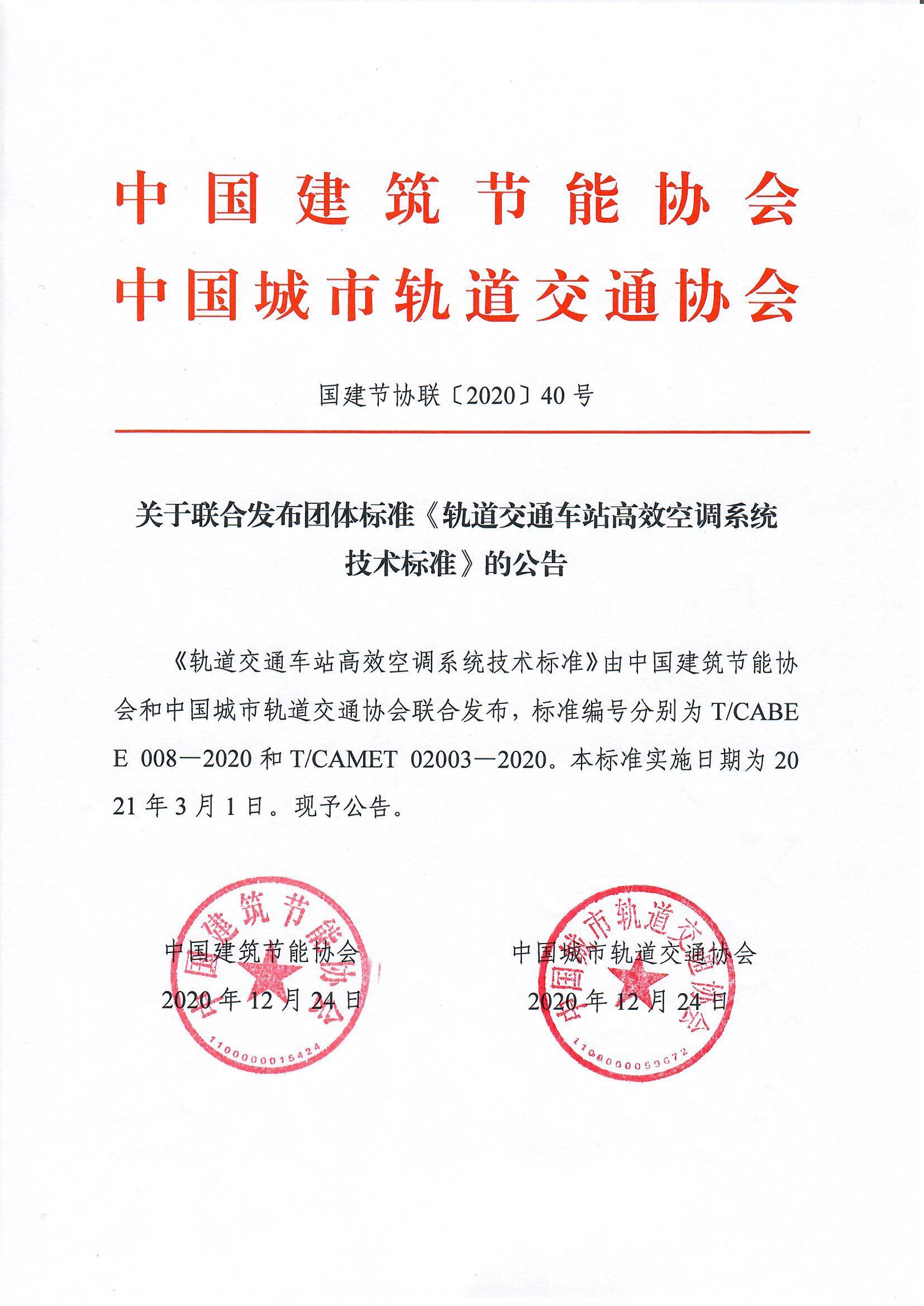 关于联合发布团体标准《轨道交通车站高效空调系统技术标准》的公告.jpg