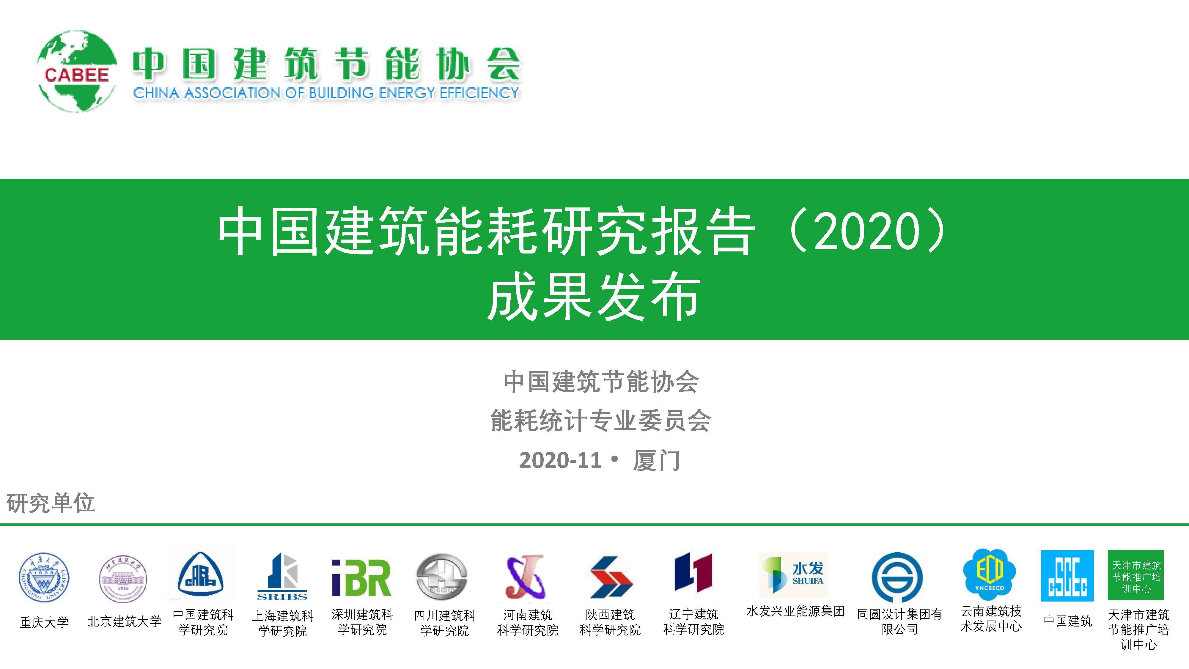 中国建筑能耗研究报告(2020)(1)_页面_01.jpg