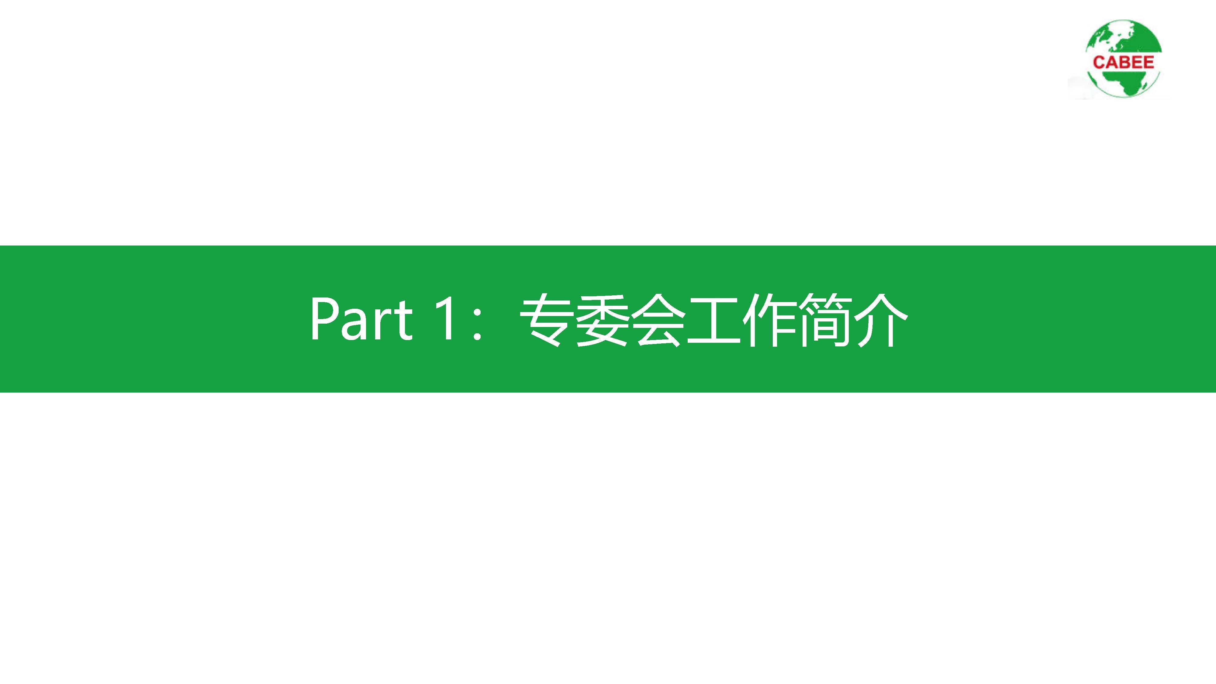 中国建筑能耗研究报告(2020)(1)_页面_03.jpg