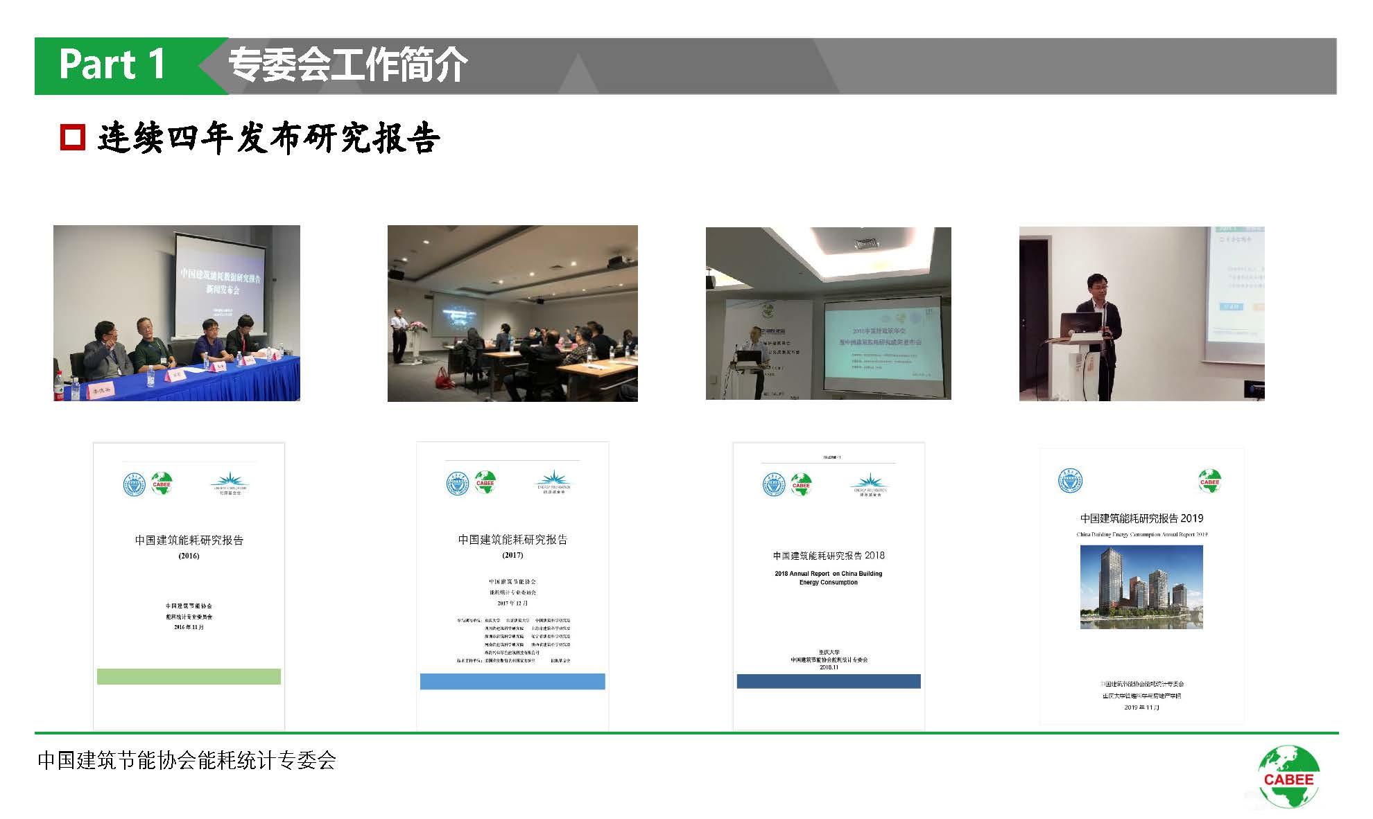 中国建筑能耗研究报告(2020)(1)_页面_06.jpg