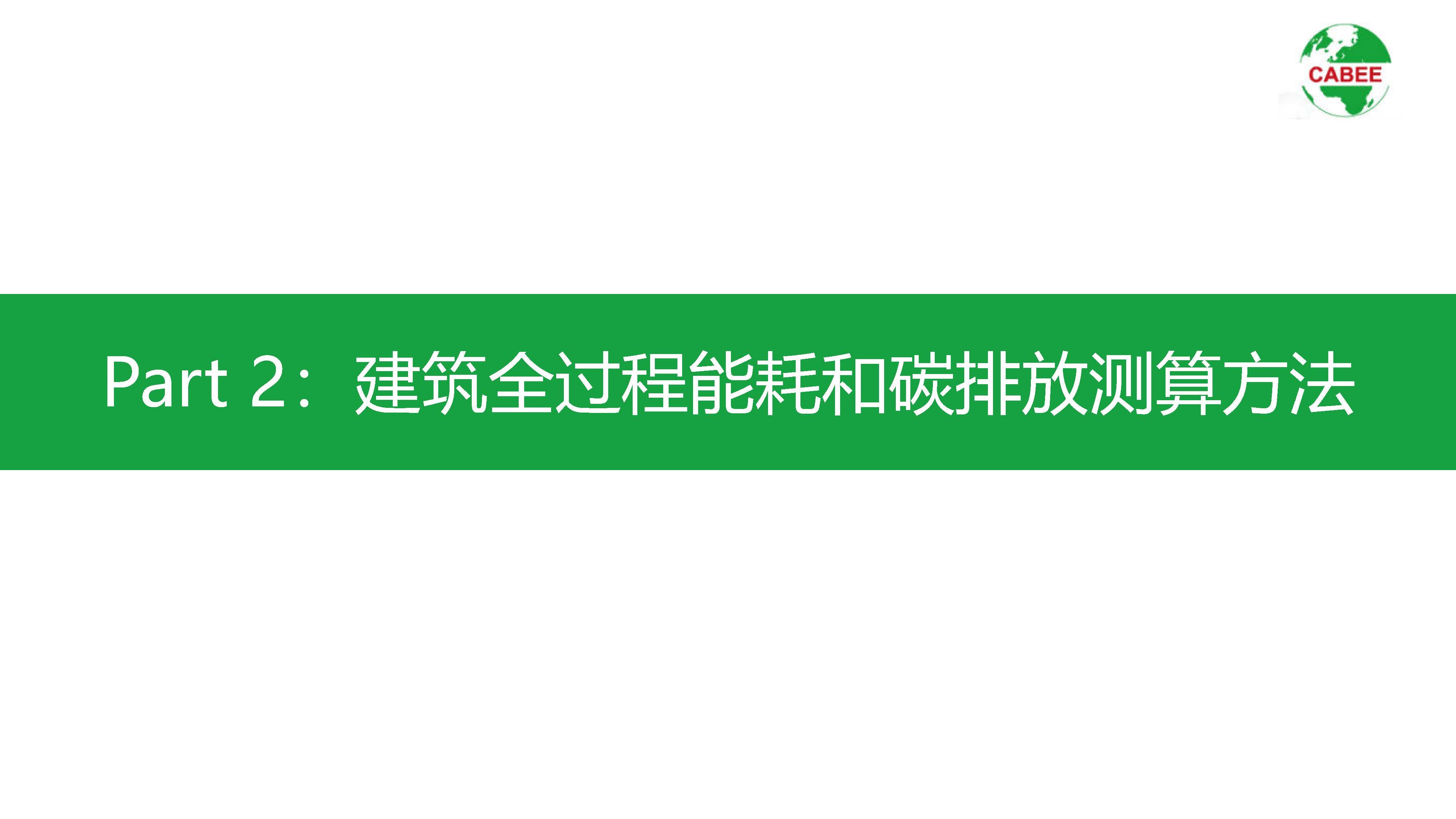 中国建筑能耗研究报告(2020)(1)_页面_11.jpg