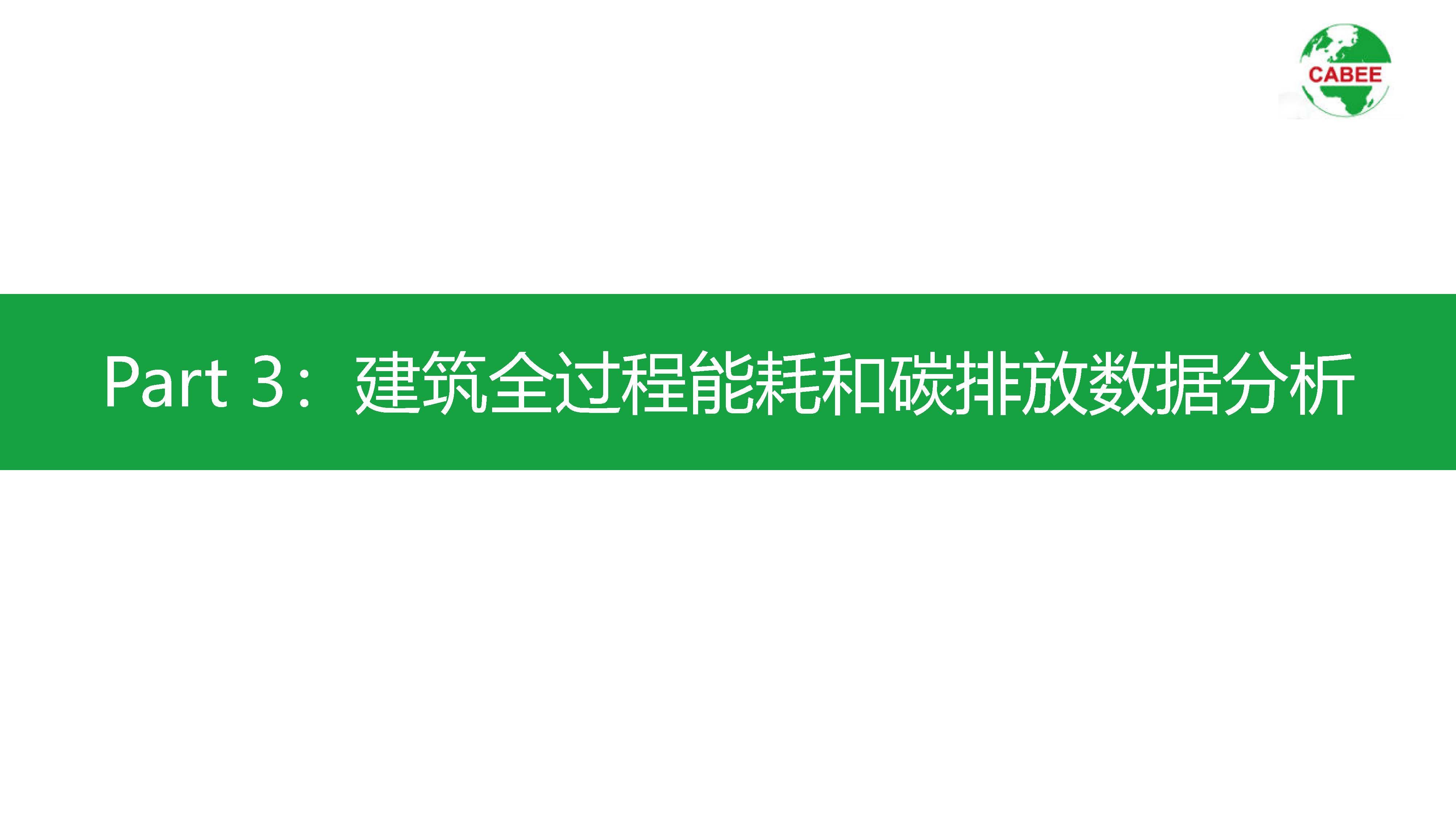 中国建筑能耗研究报告(2020)(1)_页面_16.jpg