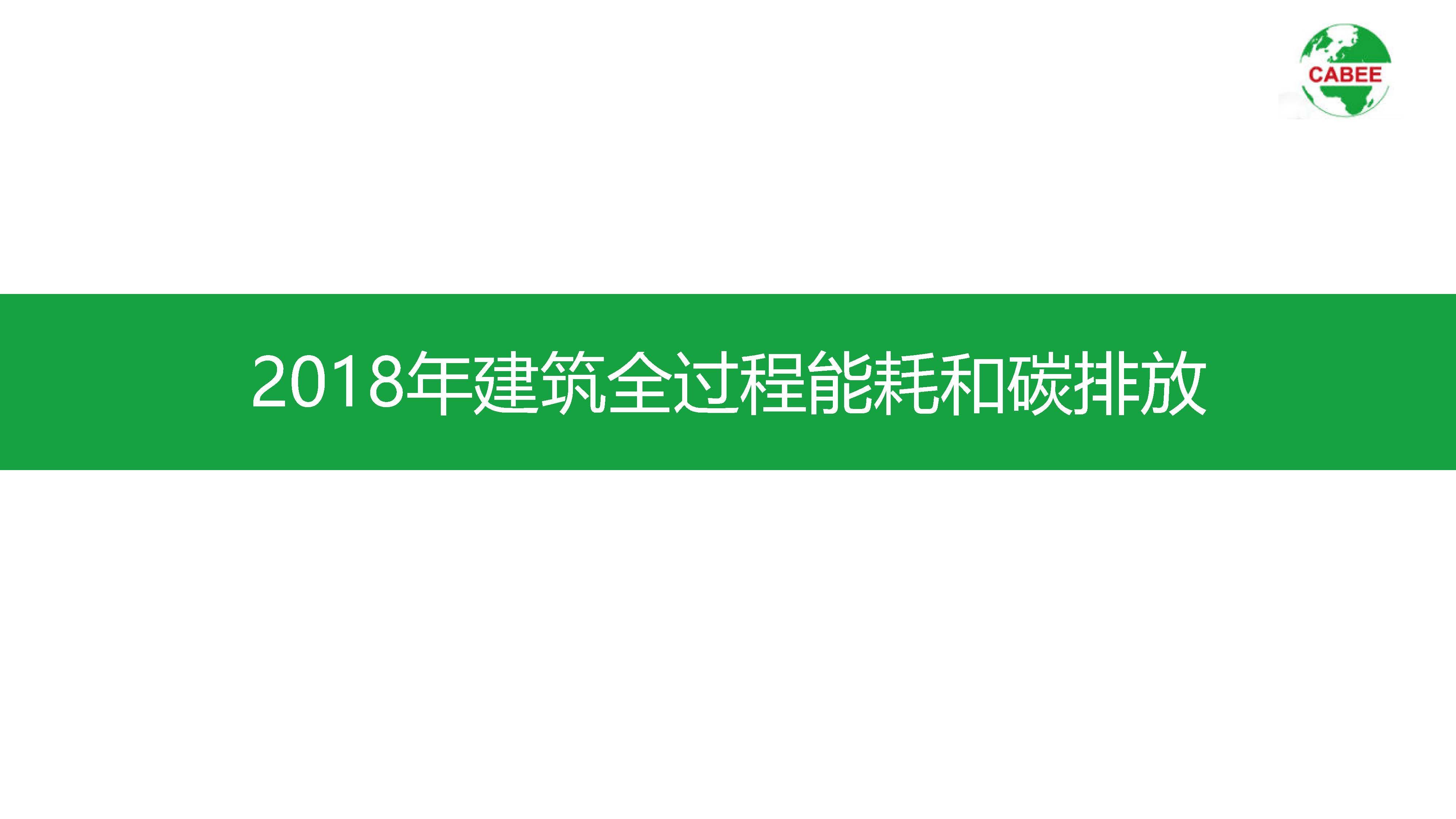 中国建筑能耗研究报告(2020)(1)_页面_17.jpg