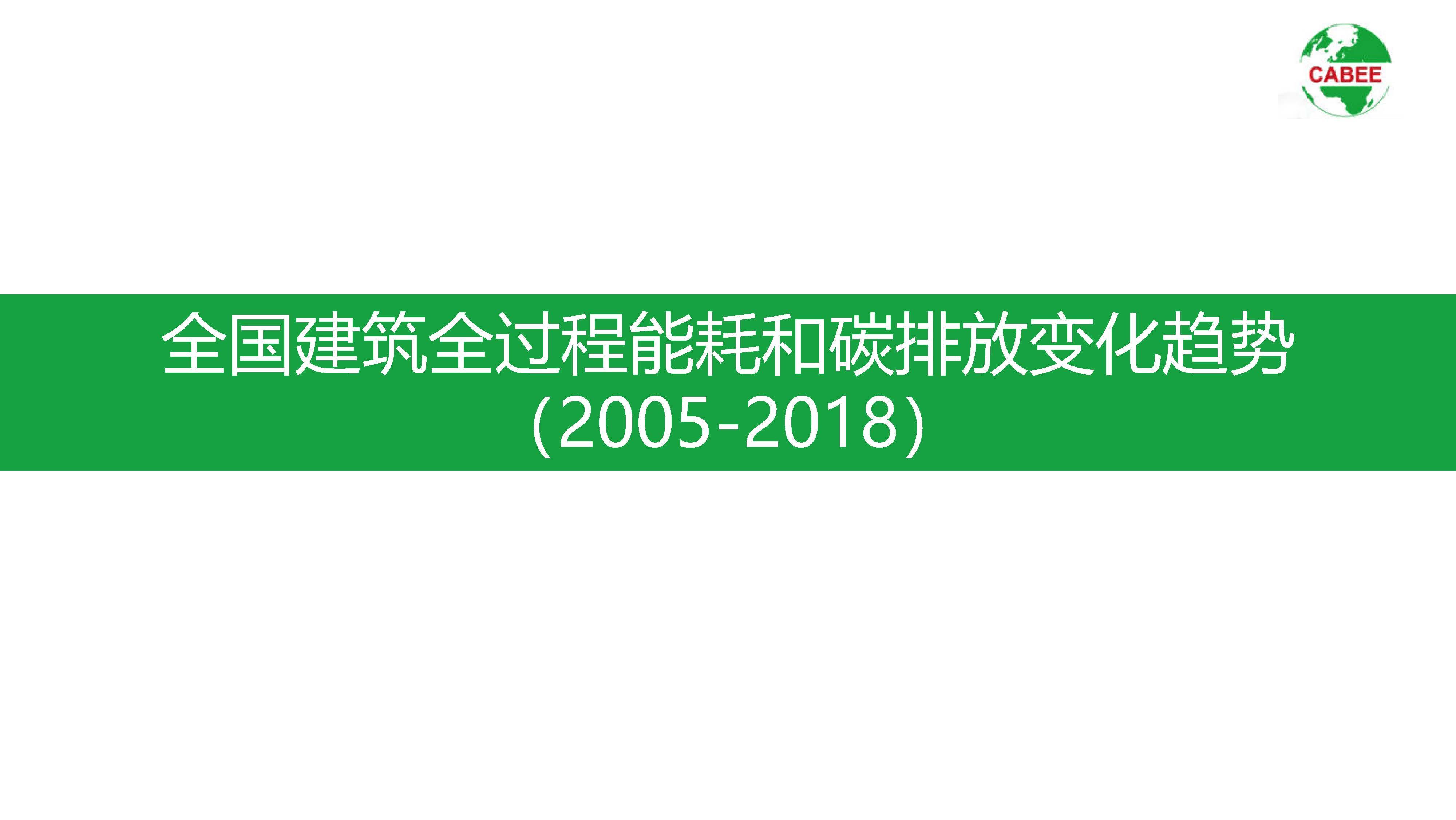 中国建筑能耗研究报告(2020)(1)_页面_23.jpg