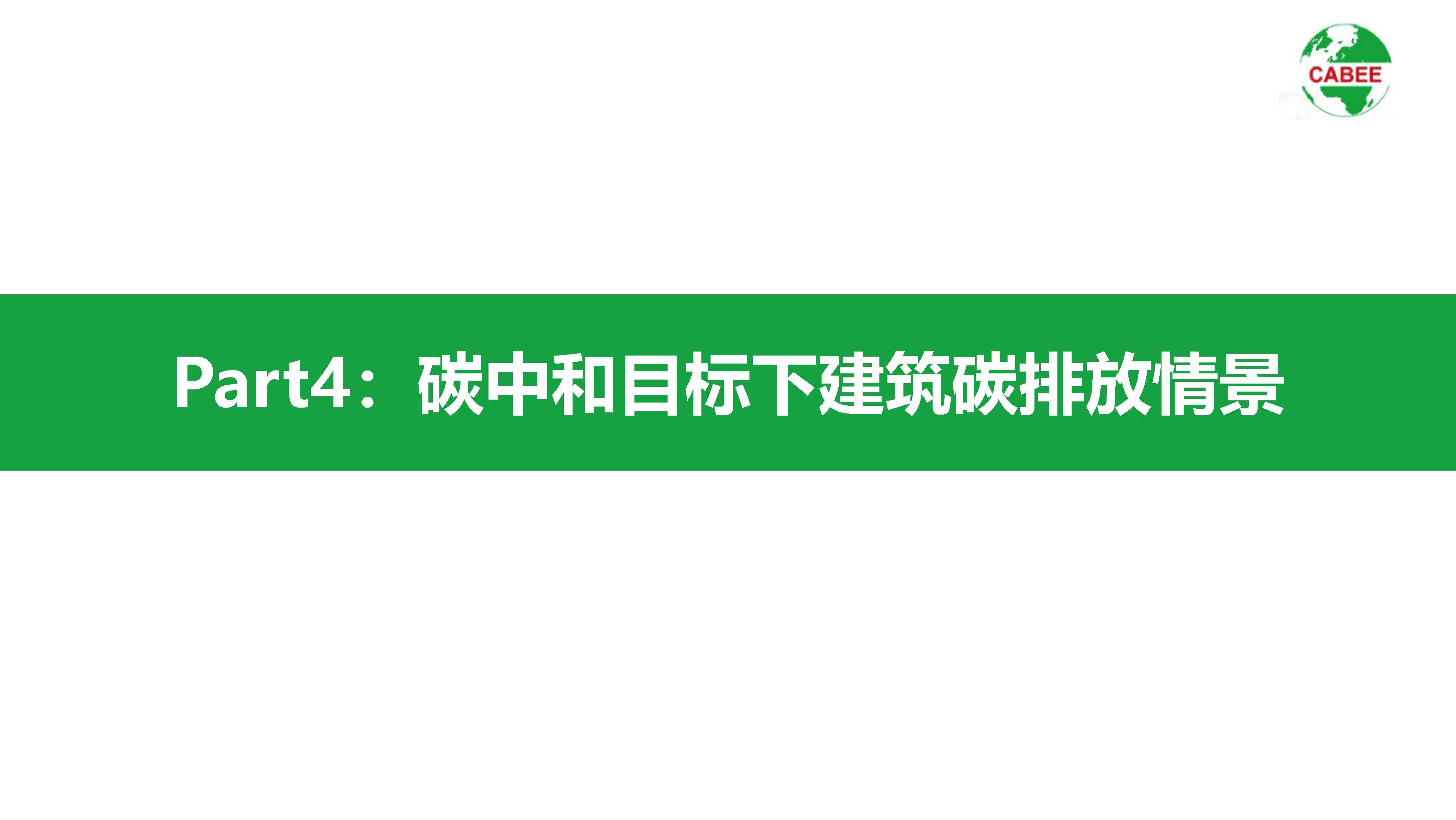 中国建筑能耗研究报告(2020)(1)_页面_31.jpg