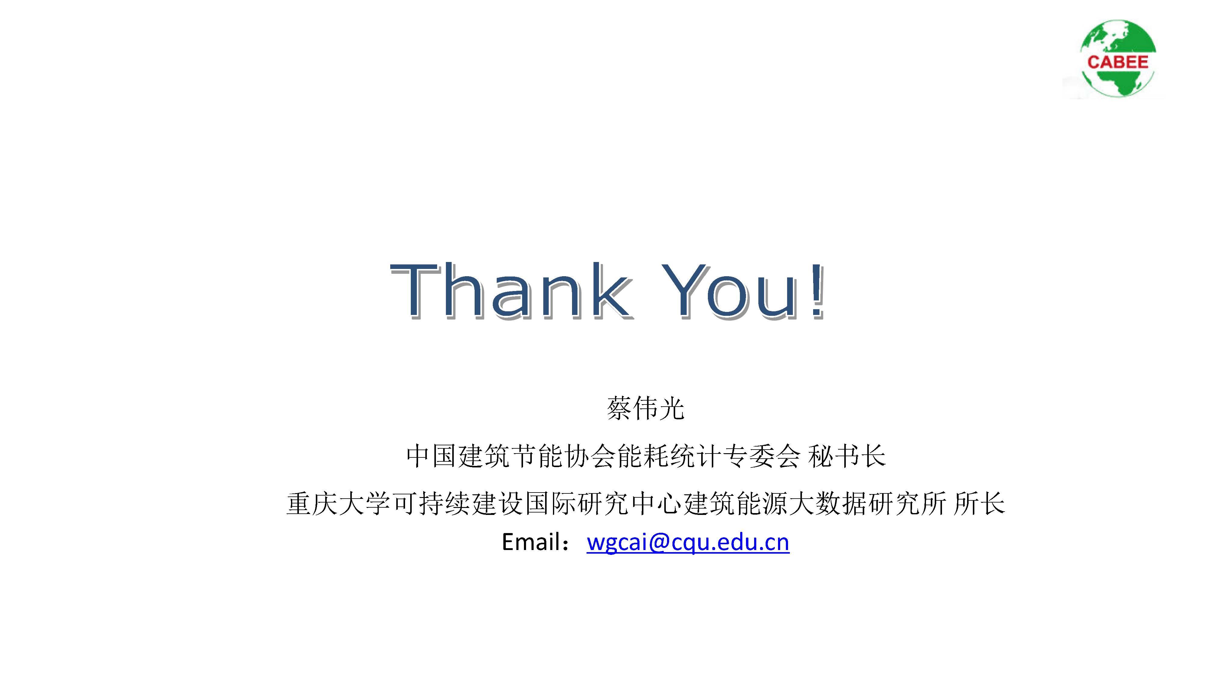 中国建筑能耗研究报告(2020)(1)_页面_41.jpg