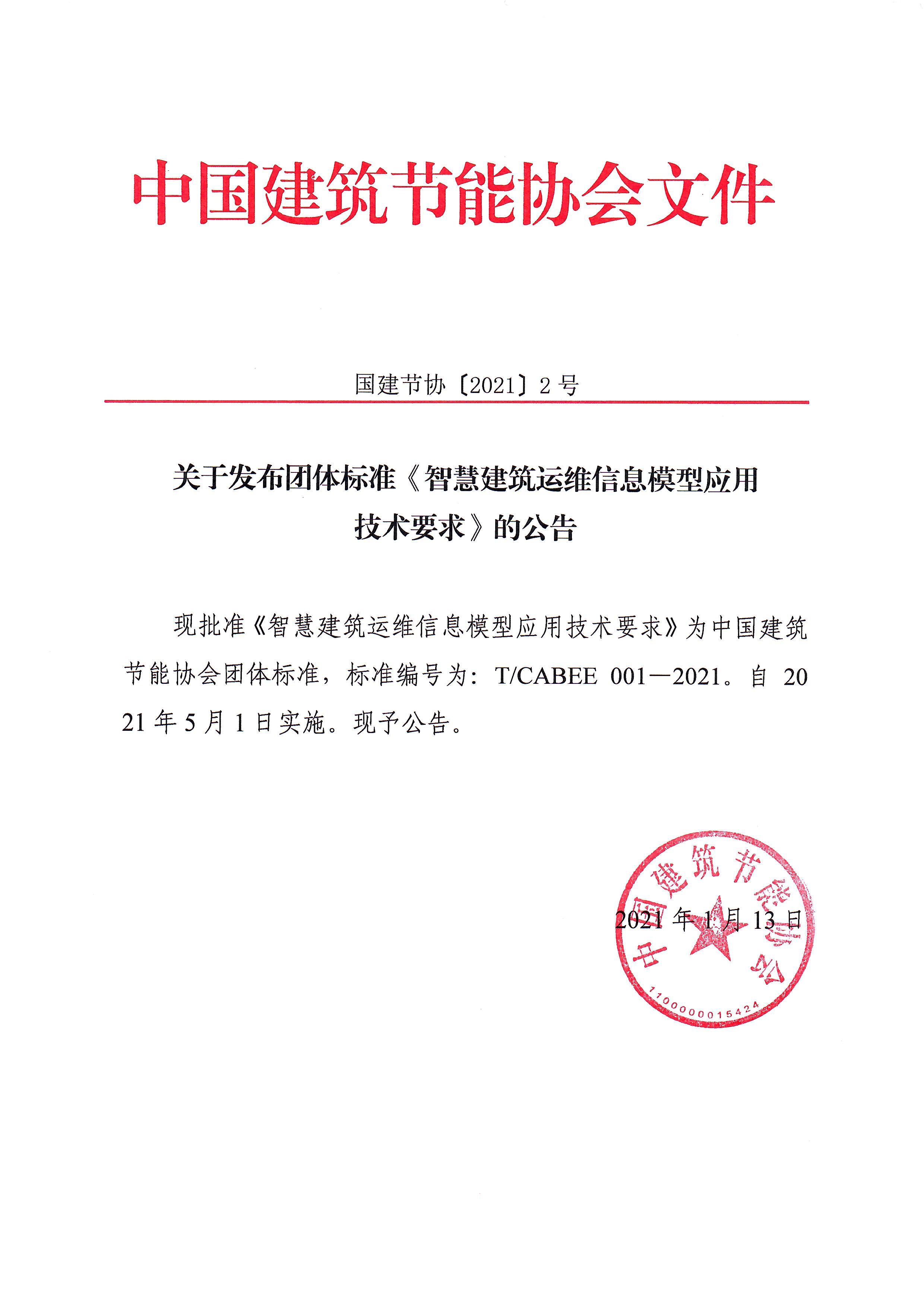 1.关于发布团体标准《智慧建筑运维信息模型应用技术要求》的公告.jpg