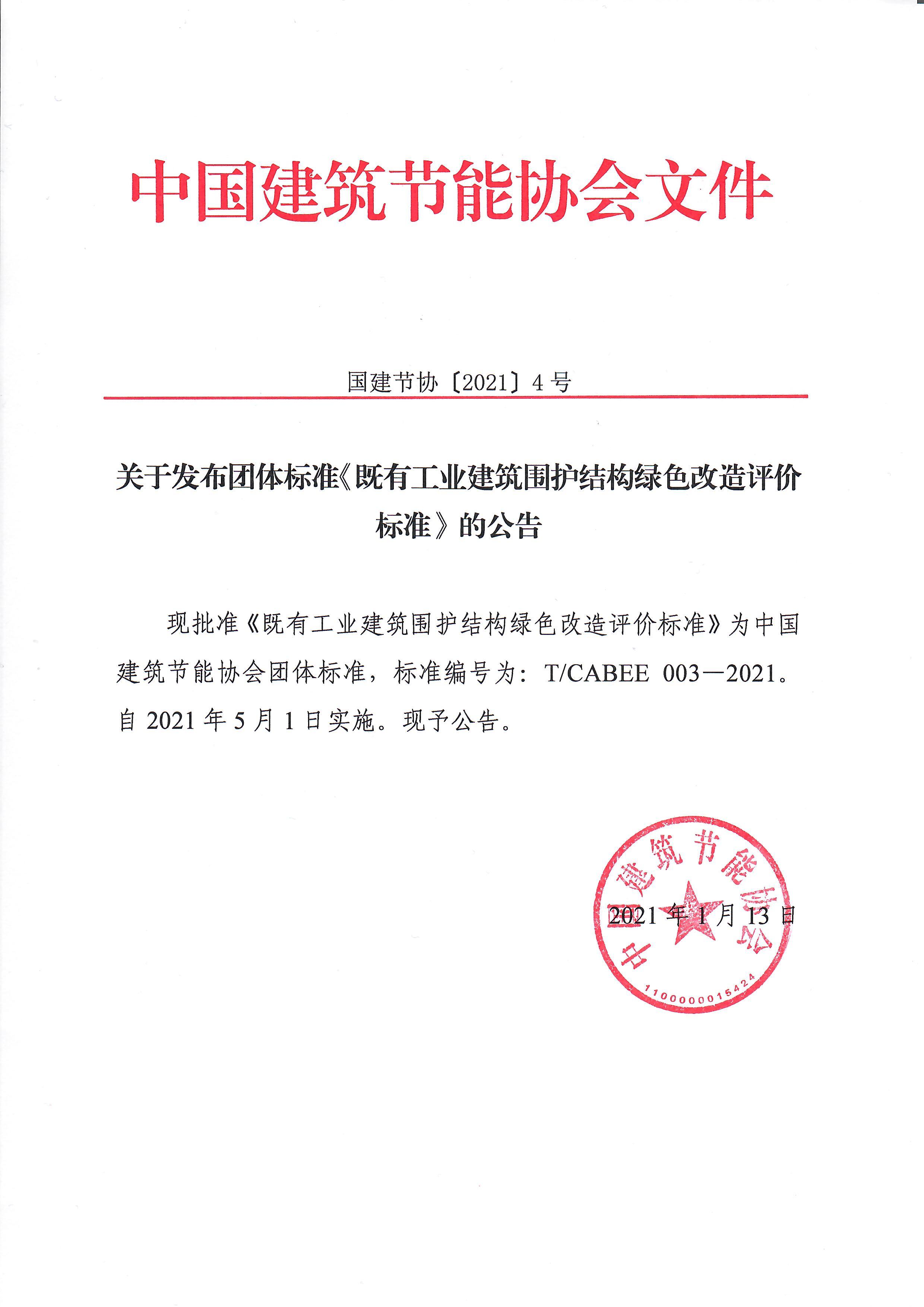 3.关于发布团体标准《既有工业建筑围护结构绿色改造评价标准》的公告.jpg