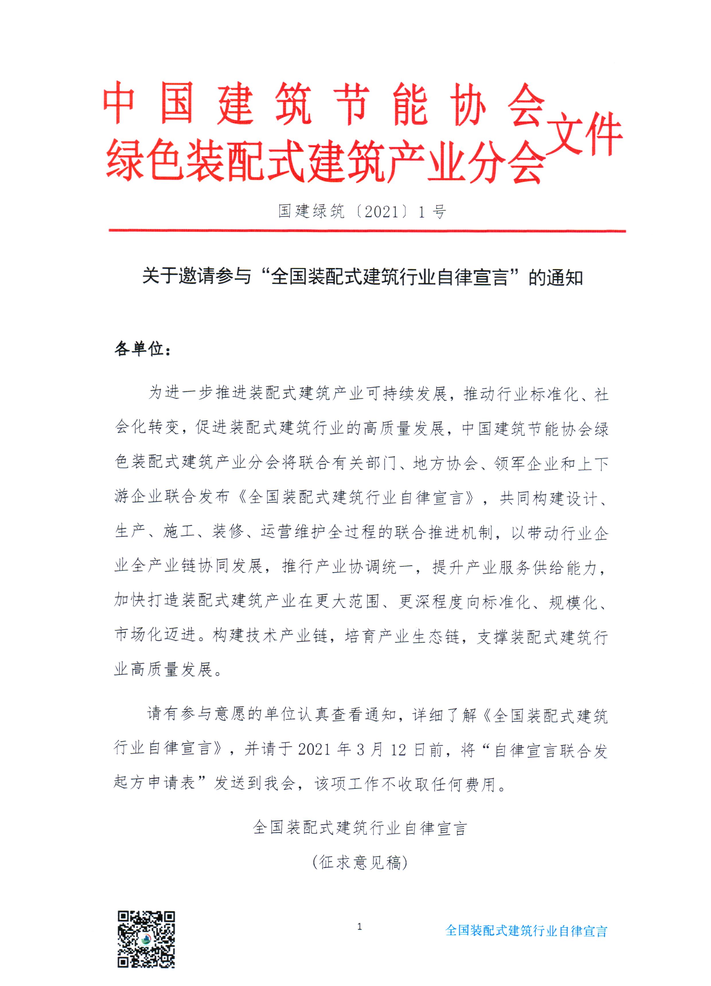 """关于邀请参与""""全国装配式建筑行业自律宣言""""的通知1.jpg"""