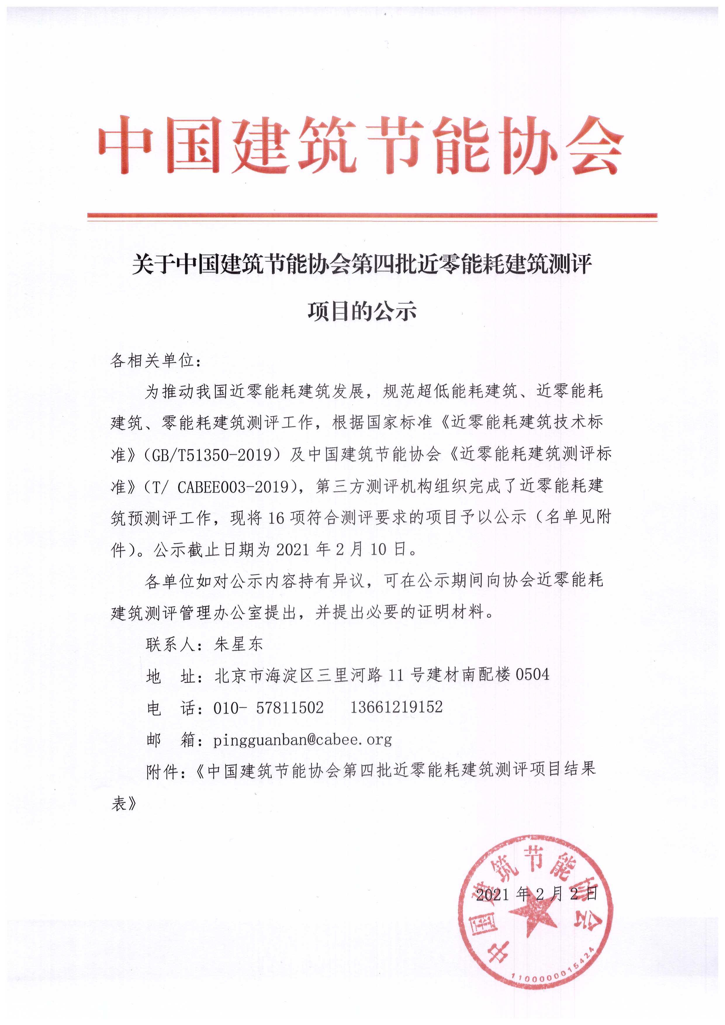 关于中国建筑节能协会第四批近零能耗建筑测评项目的公示(1)_页面_1.jpg