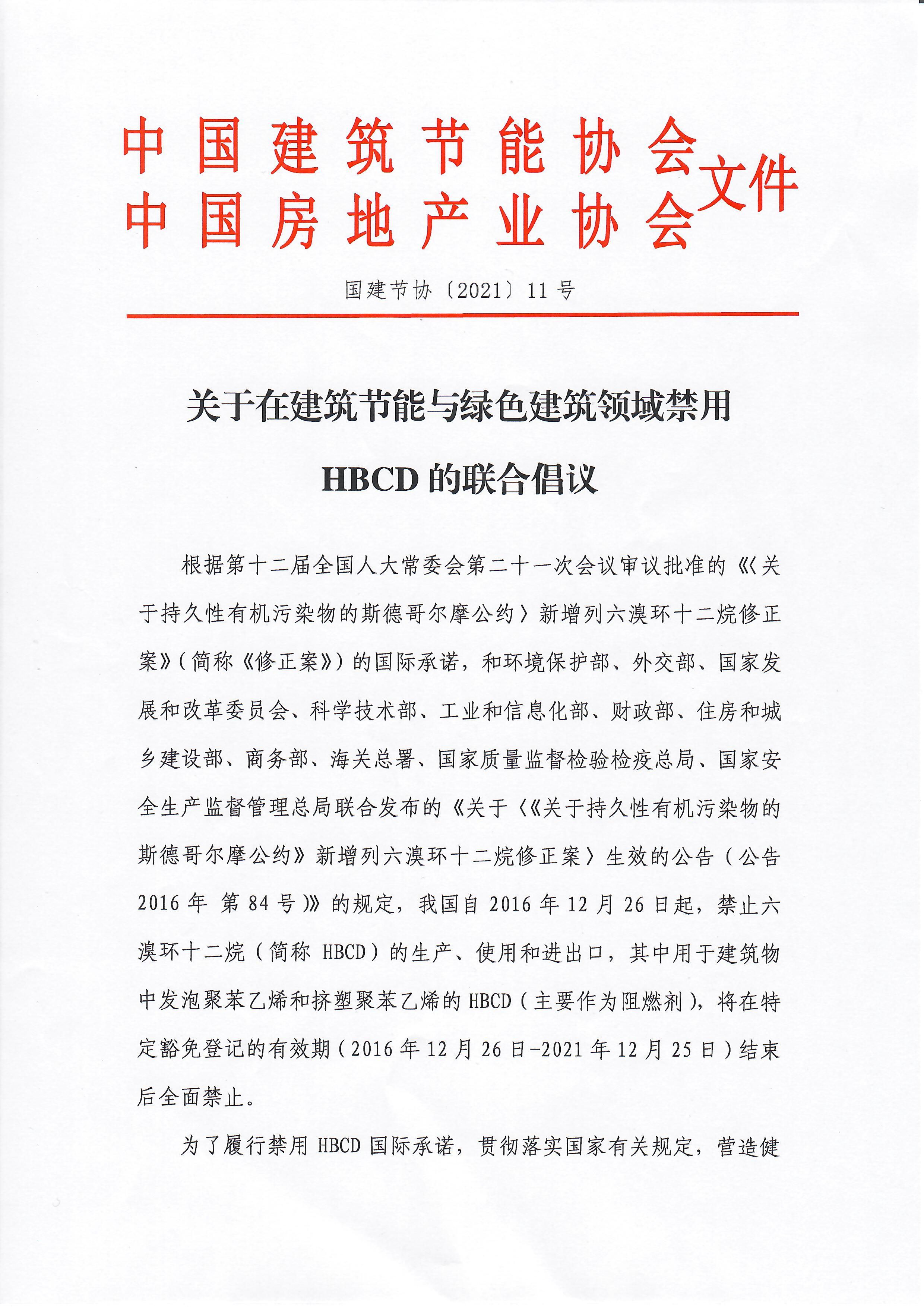 关于在建筑节能与绿色建筑领域禁用HBCD的联合倡议_页面_1.jpg