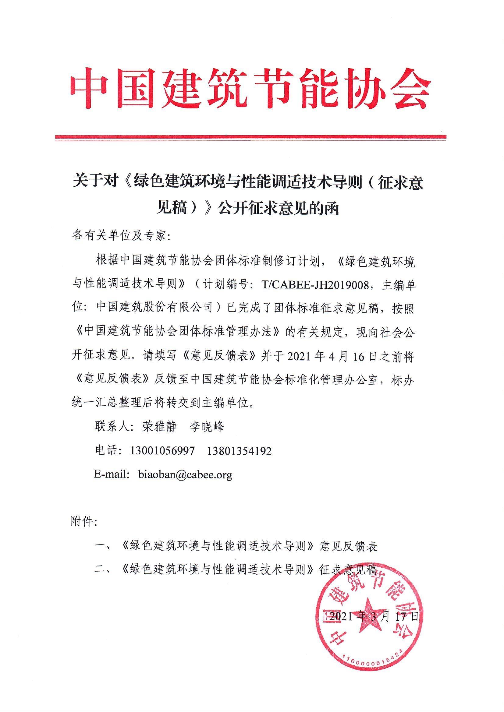 关于对《绿色建筑环境与性能调适技术导则(征求意见稿)》公开征求意见的函.jpg