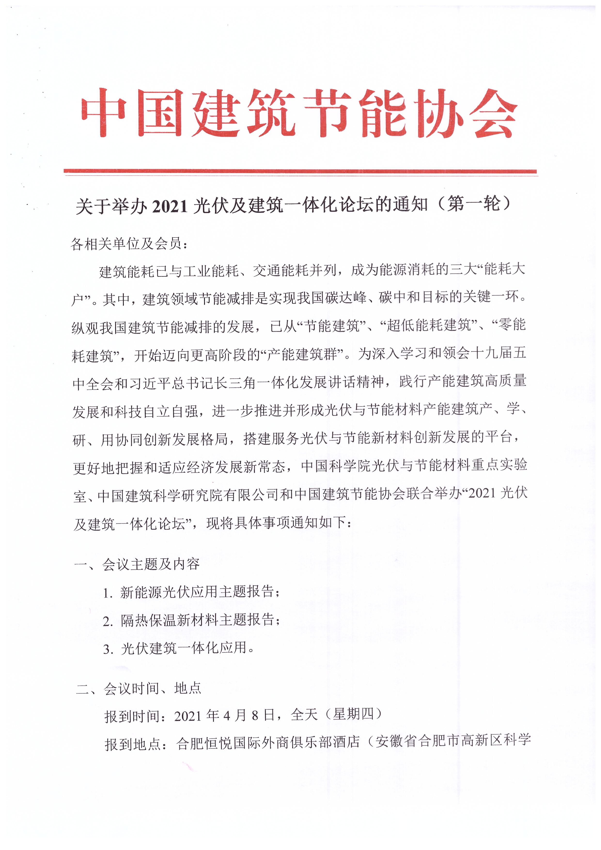 关于举办2021光伏及建筑一体化论坛的通知(第一轮)(2)_页面_1.jpg