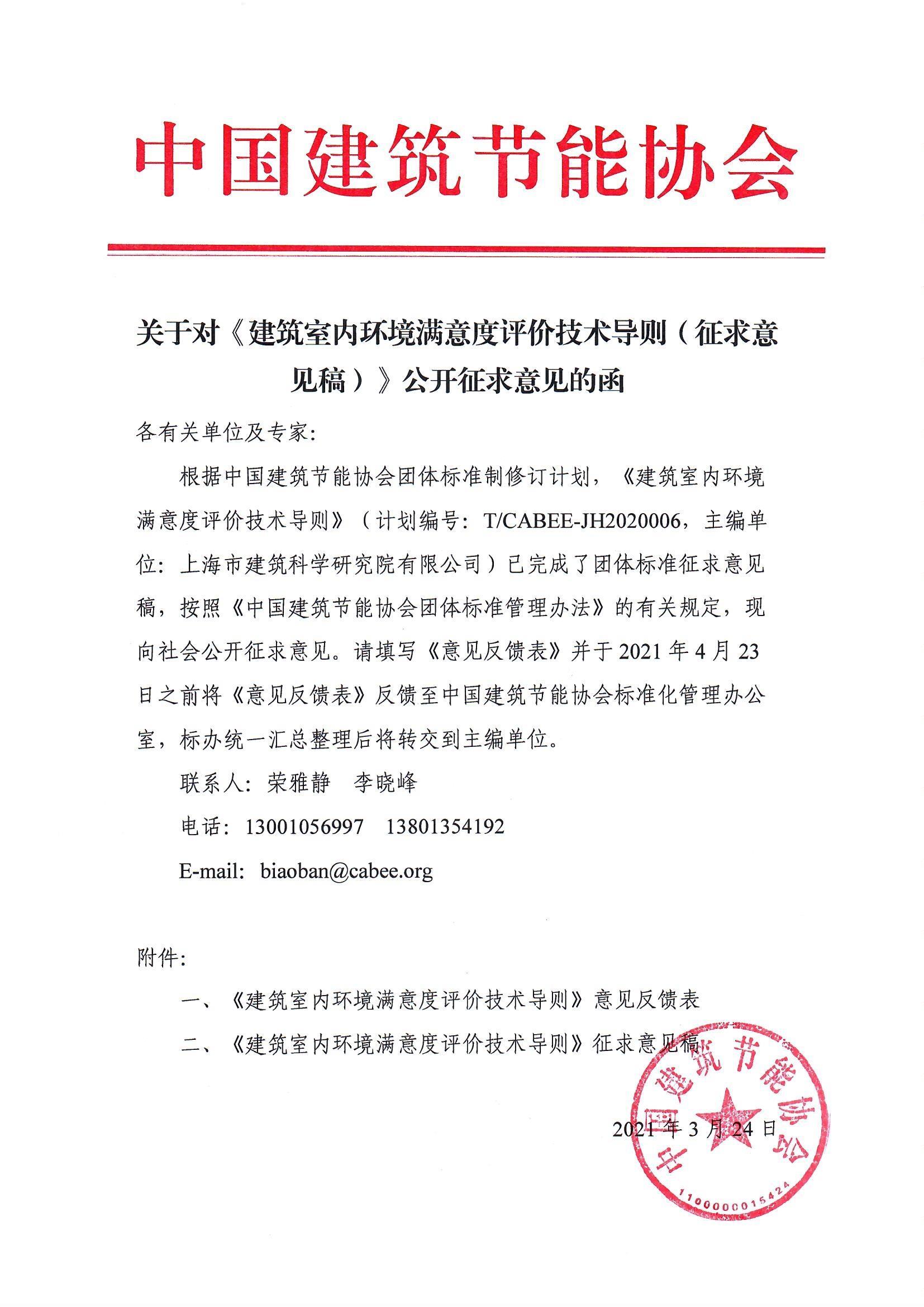 关于对《建筑室内环境满意度评价技术导则(征求意见稿)》公开征求意见的函.jpg