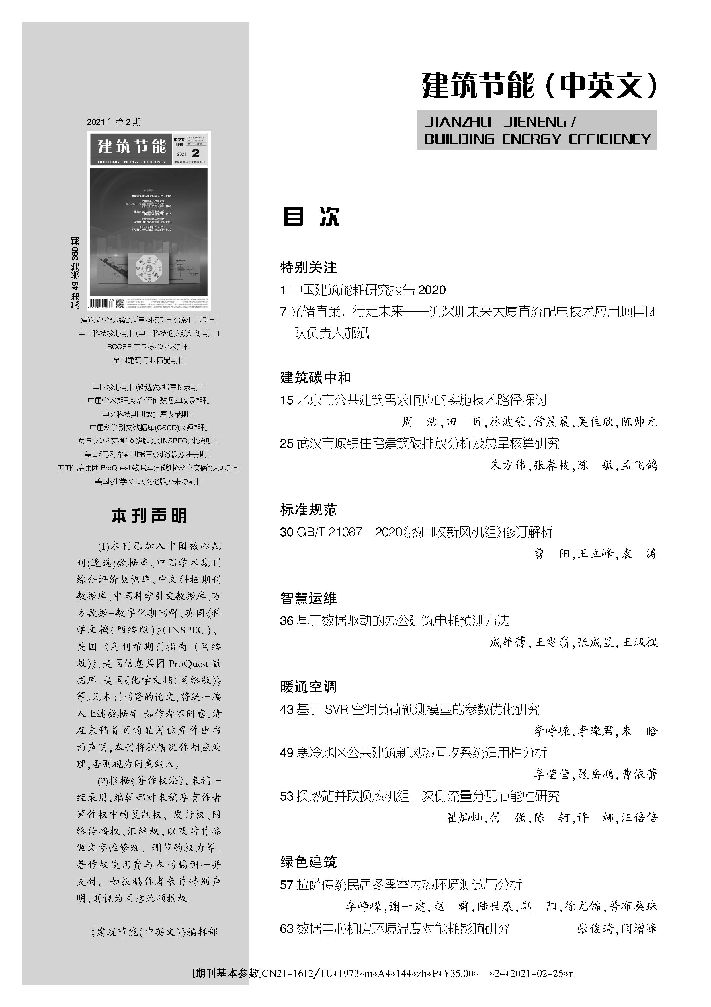 建筑节能--中国建筑能耗研究报告2020_页面_02.png