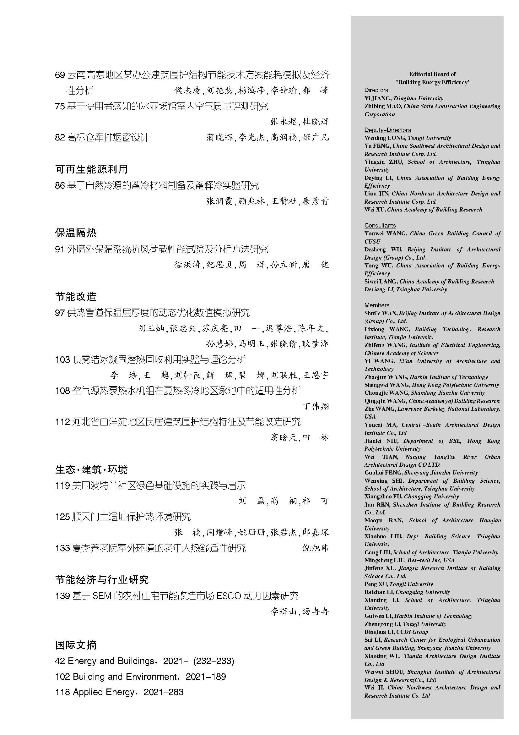 建筑节能--中国建筑能耗研究报告2020_页面_03.png