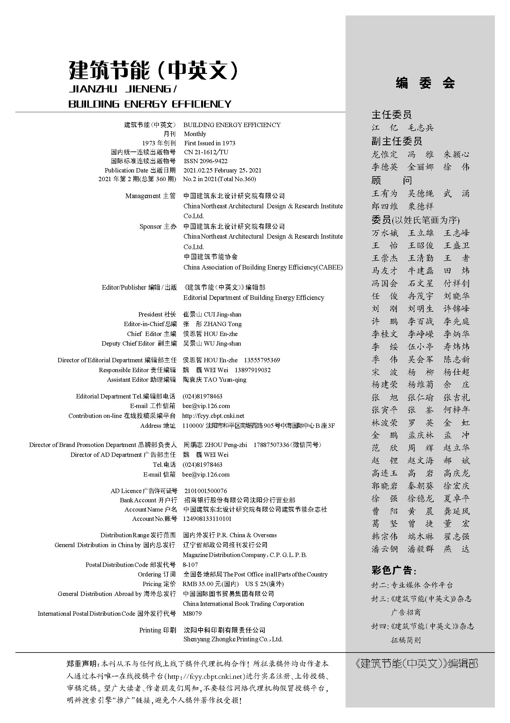 建筑节能--中国建筑能耗研究报告2020_页面_05.png