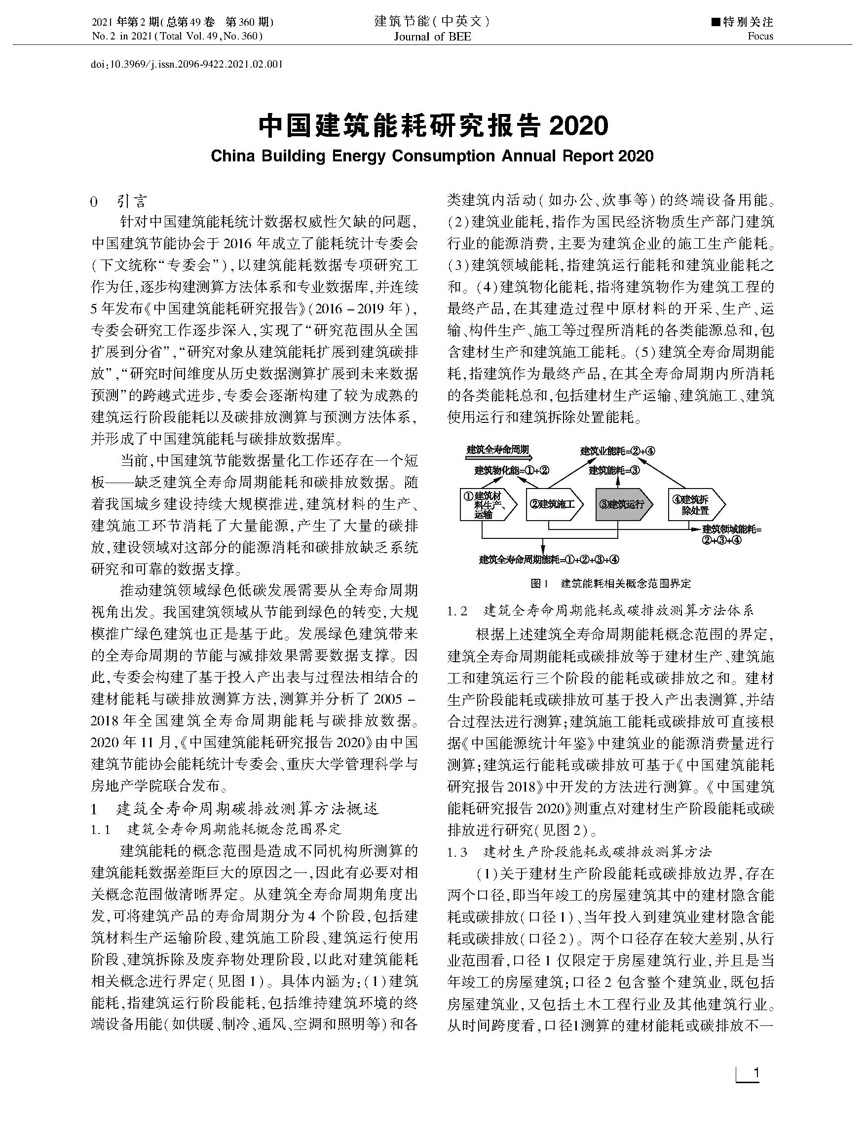 建筑节能--中国建筑能耗研究报告2020_页面_06.png