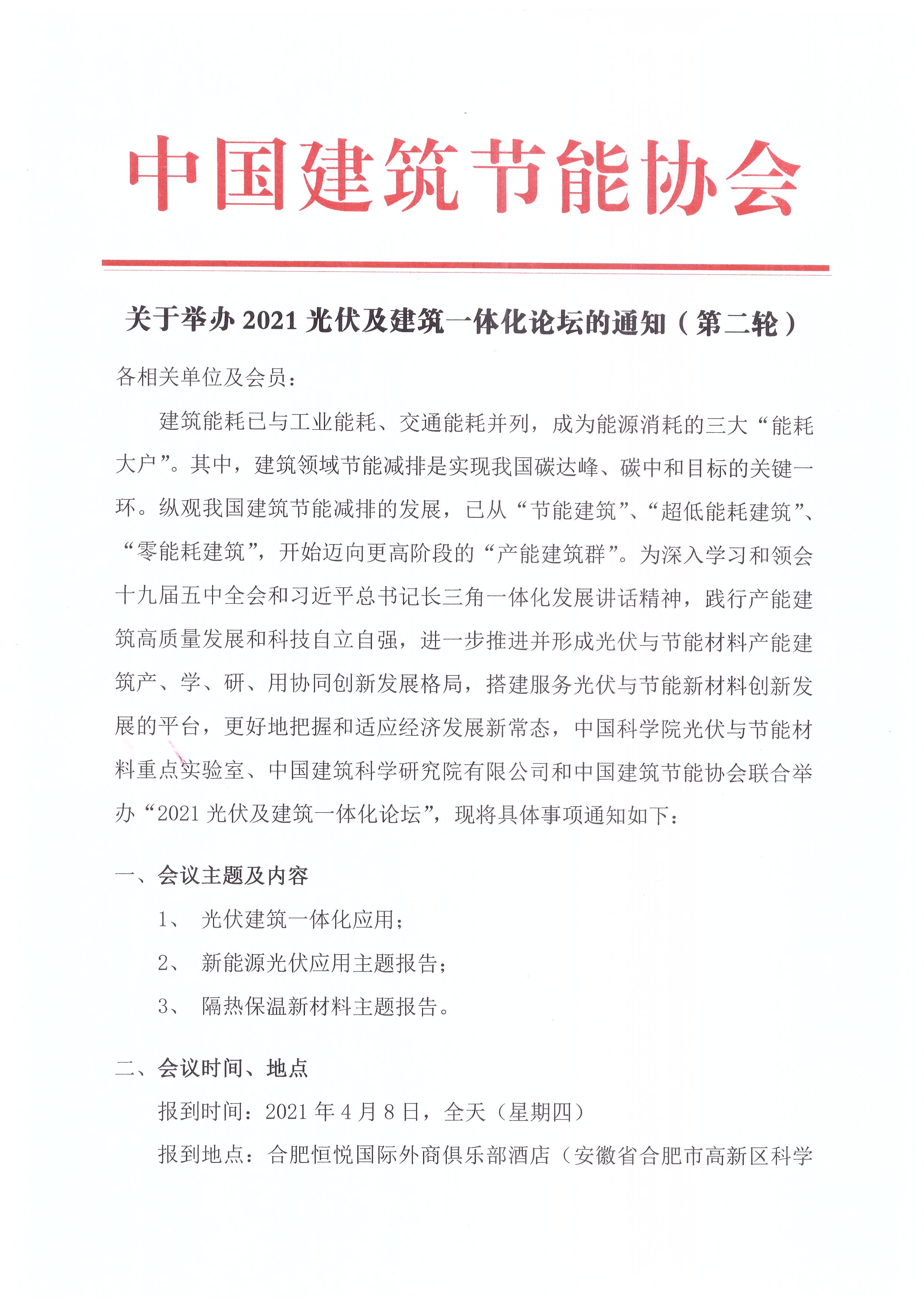 【0401】2021光伏建筑一体化论坛第二轮.pdf_页面_1.jpg