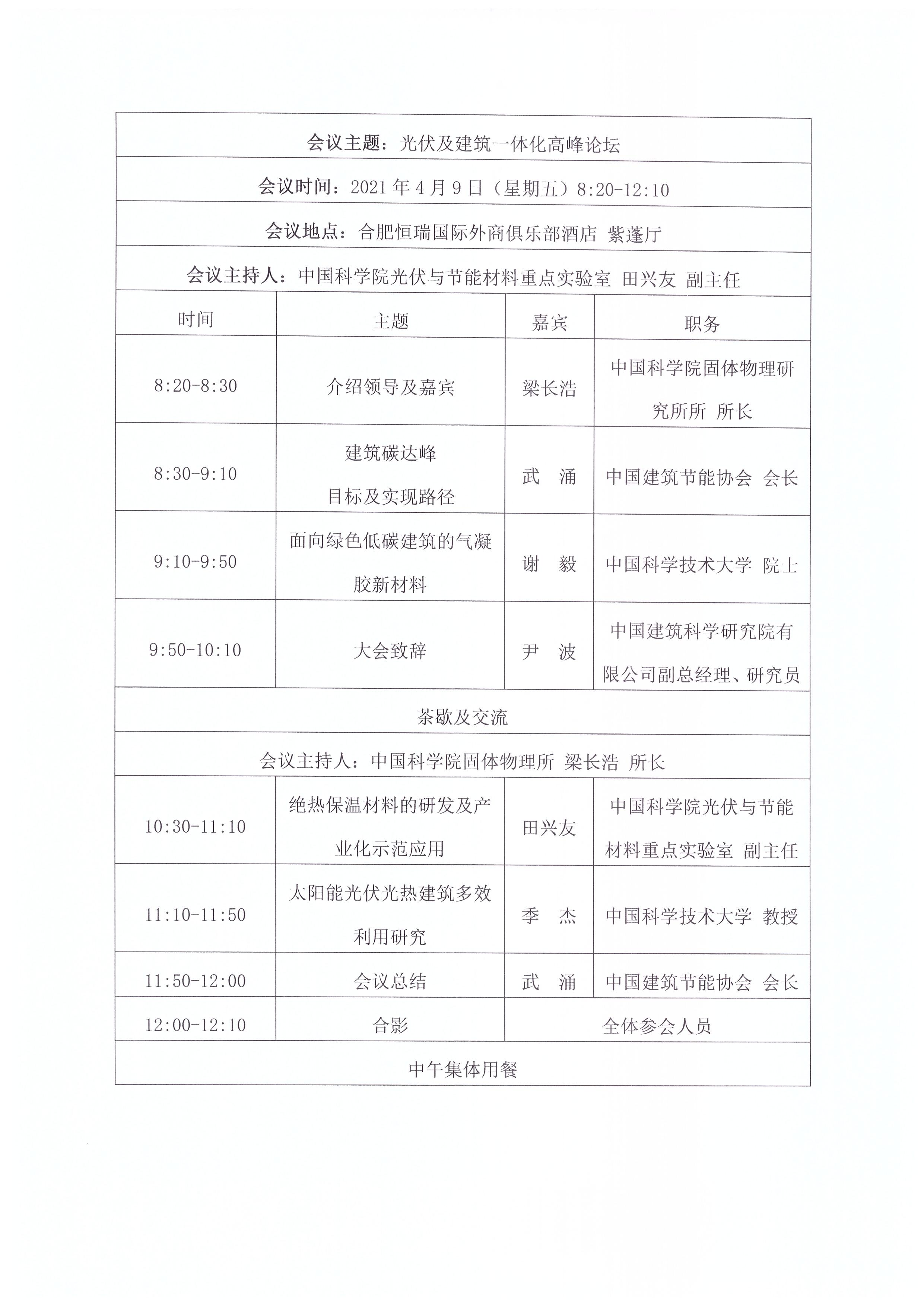 【0401】2021光伏建筑一体化论坛第二轮.pdf_页面_3.jpg
