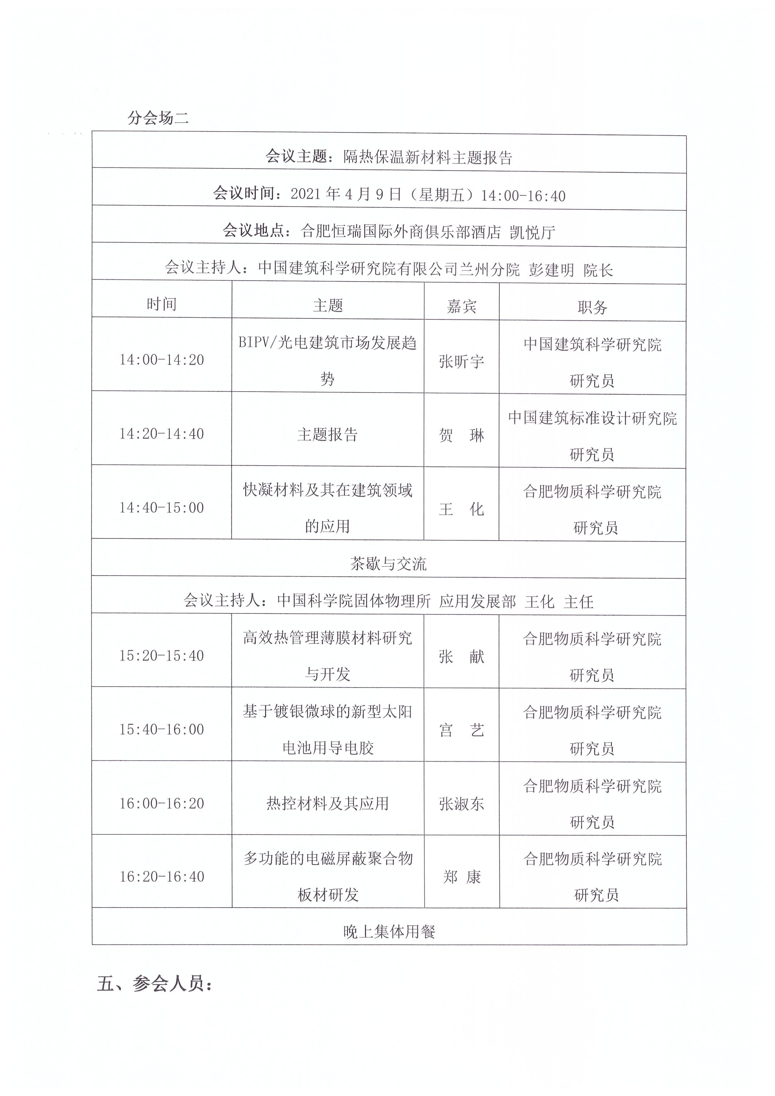 【0401】2021光伏建筑一体化论坛第二轮.pdf_页面_5.jpg