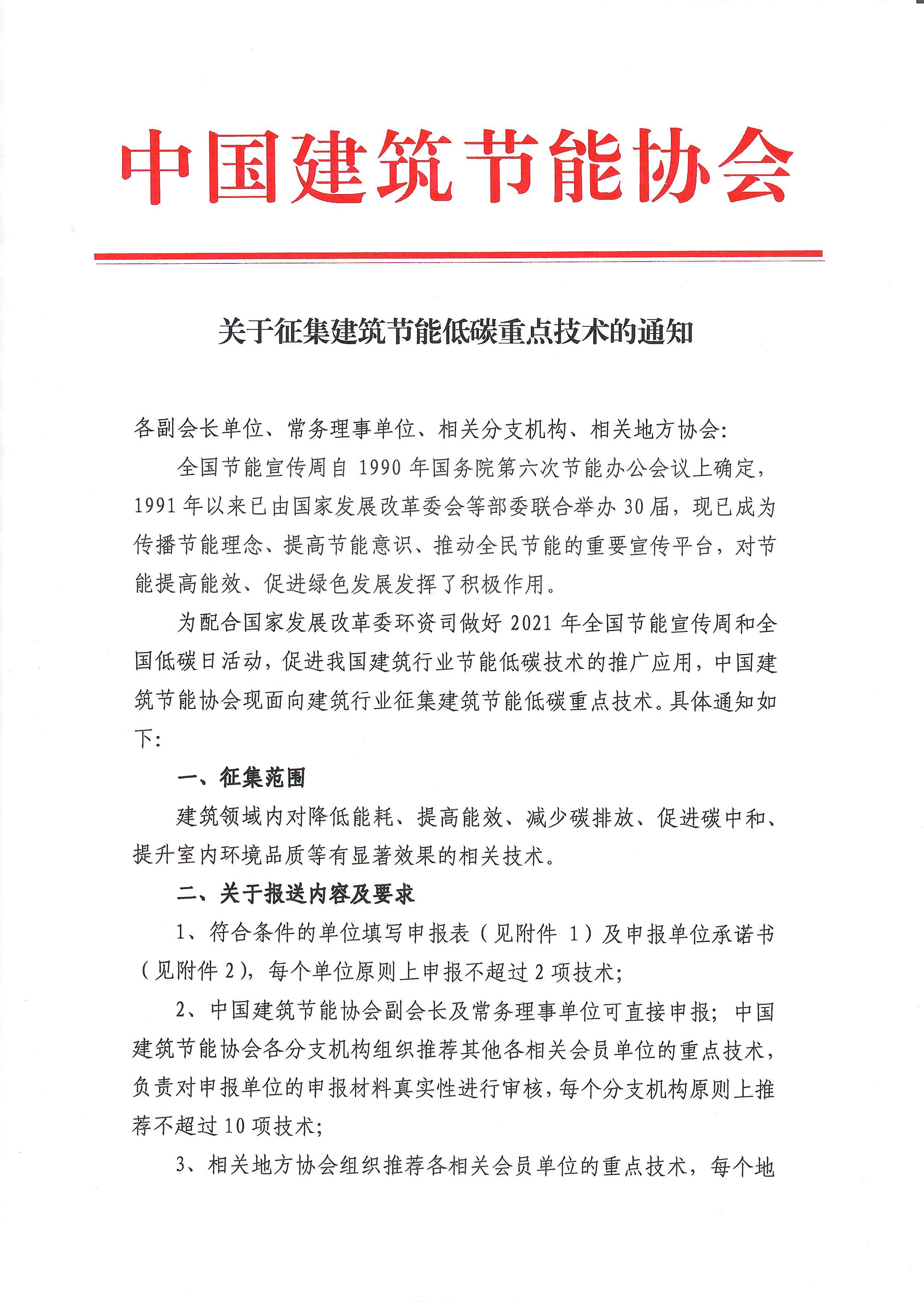 关于征集建筑节能低碳重点技术的通知_页面_1.jpg