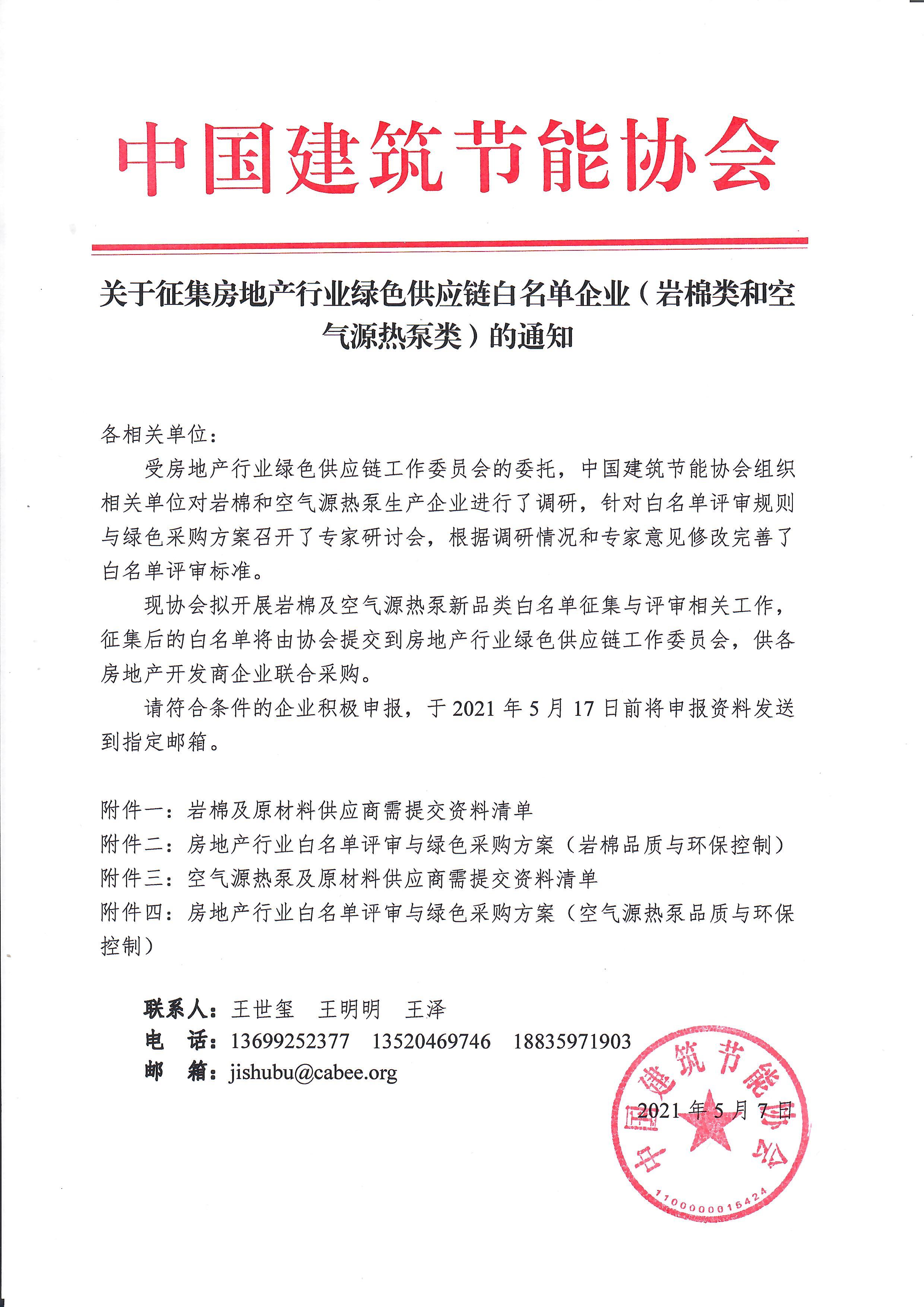 关于征集房地产行业绿色供应链白名单企业(岩棉类 空气源热泵类)的通知.jpg