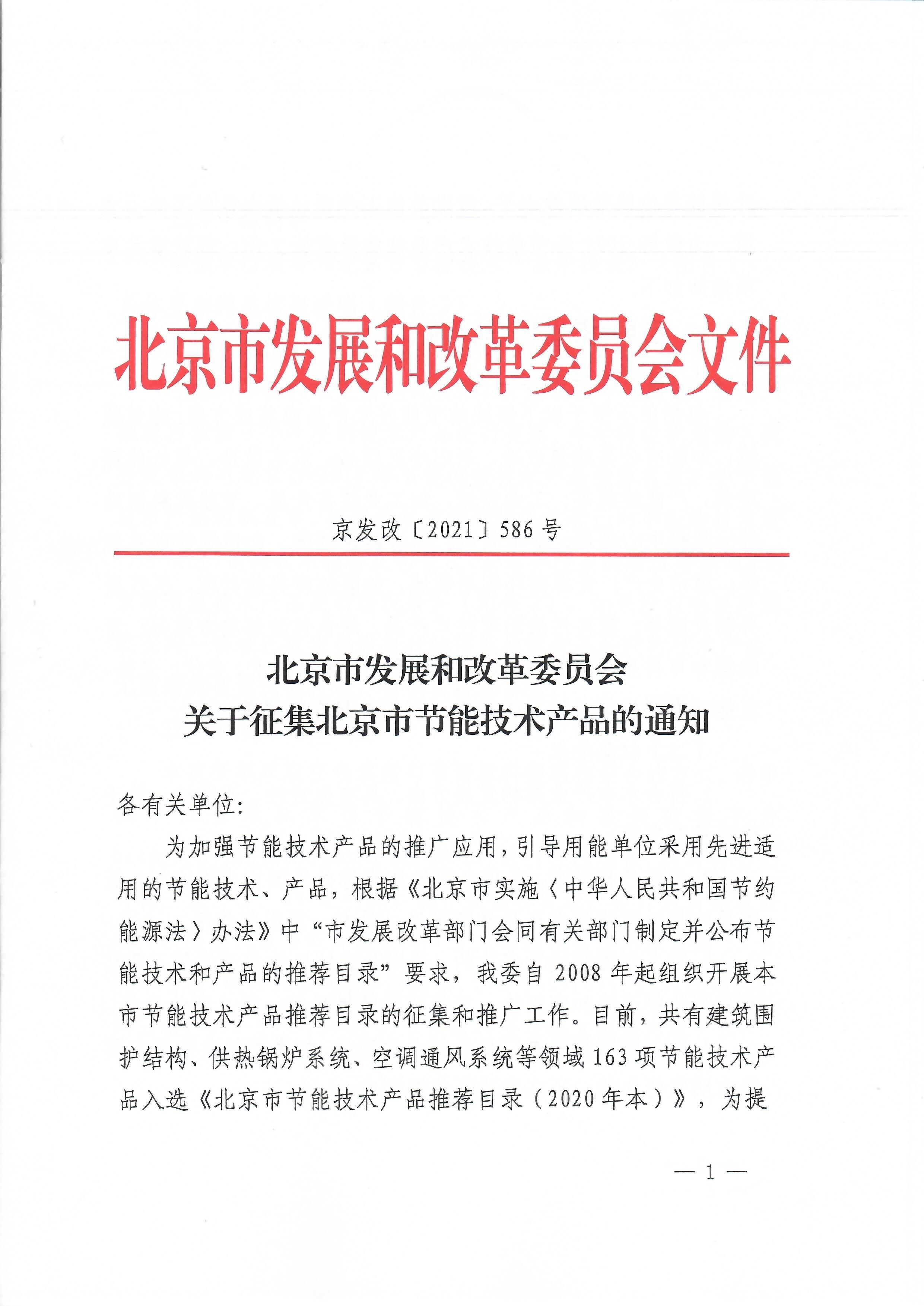 北京市节能技术产品征集通知_页面_01.jpg