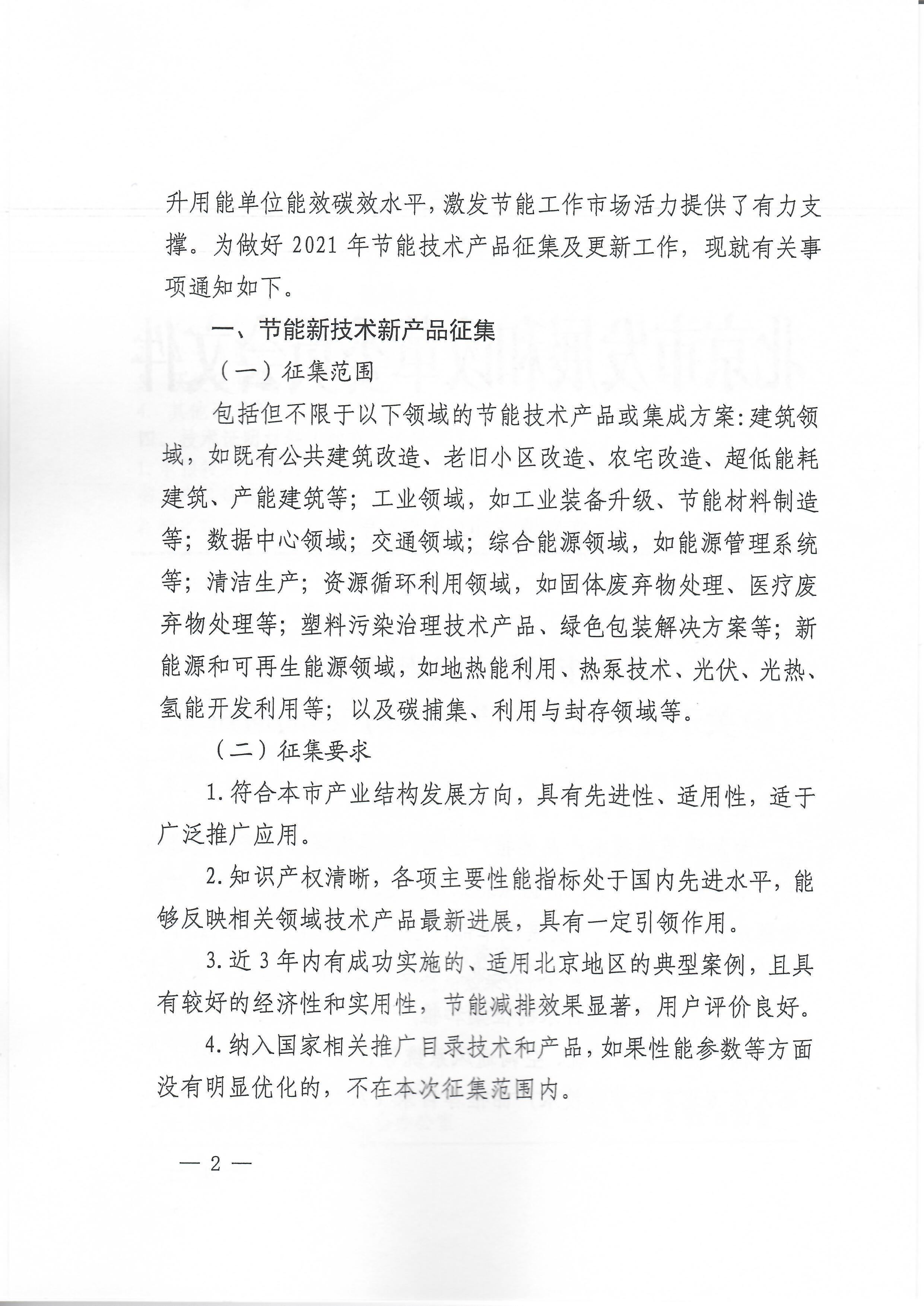 北京市节能技术产品征集通知_页面_02.jpg