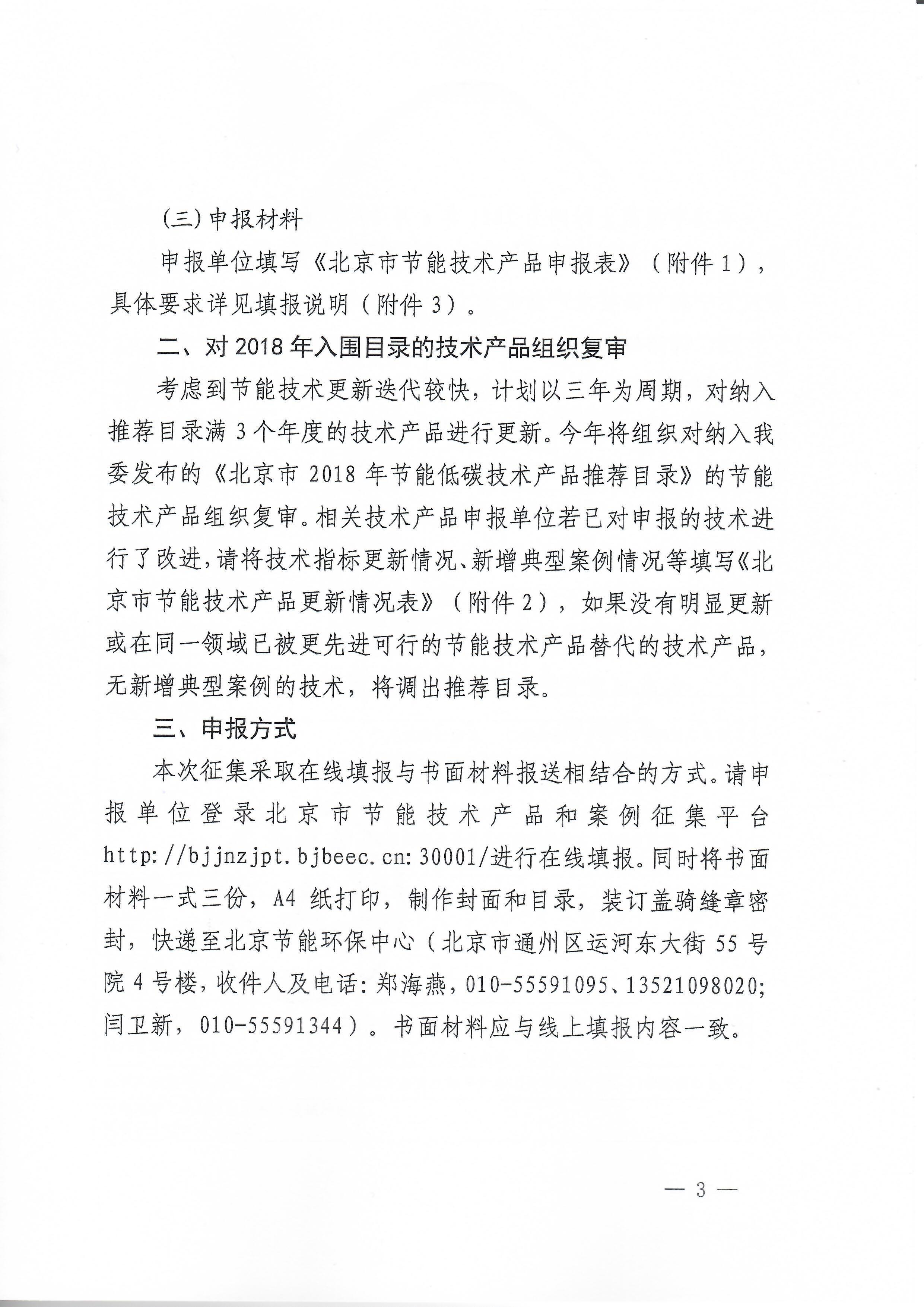 北京市节能技术产品征集通知_页面_03.jpg