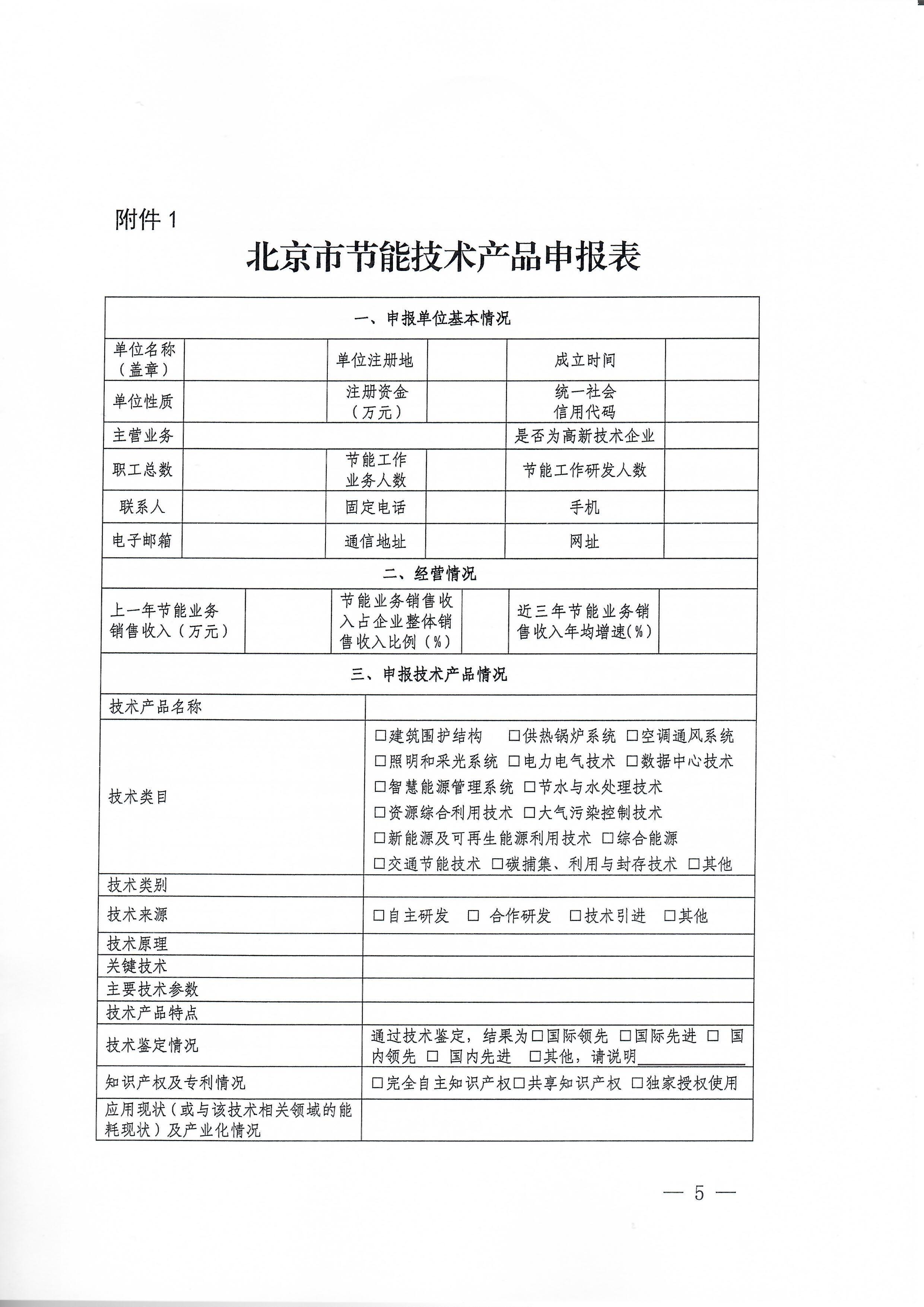 北京市节能技术产品征集通知_页面_05.jpg
