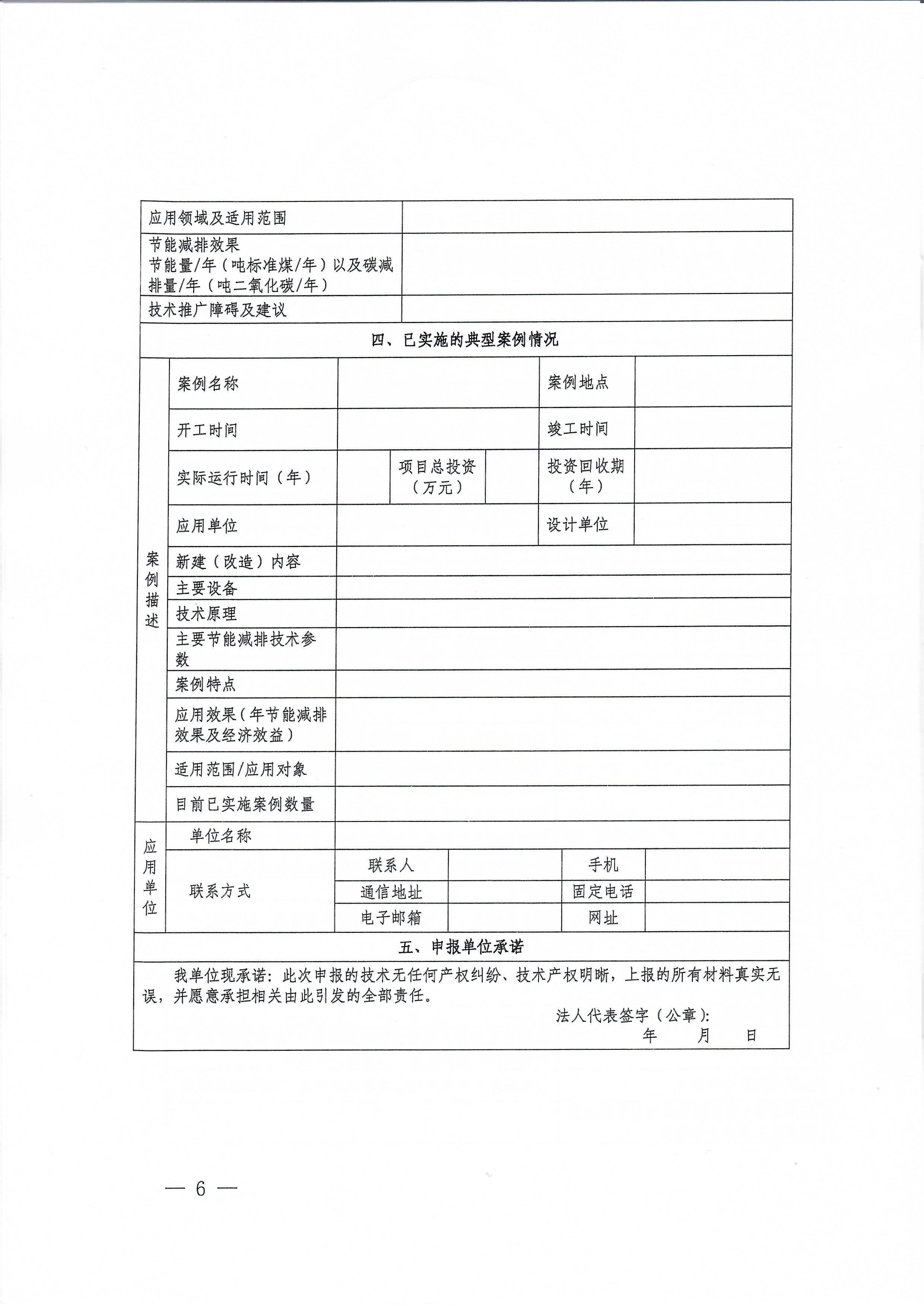北京市节能技术产品征集通知_页面_06.jpg