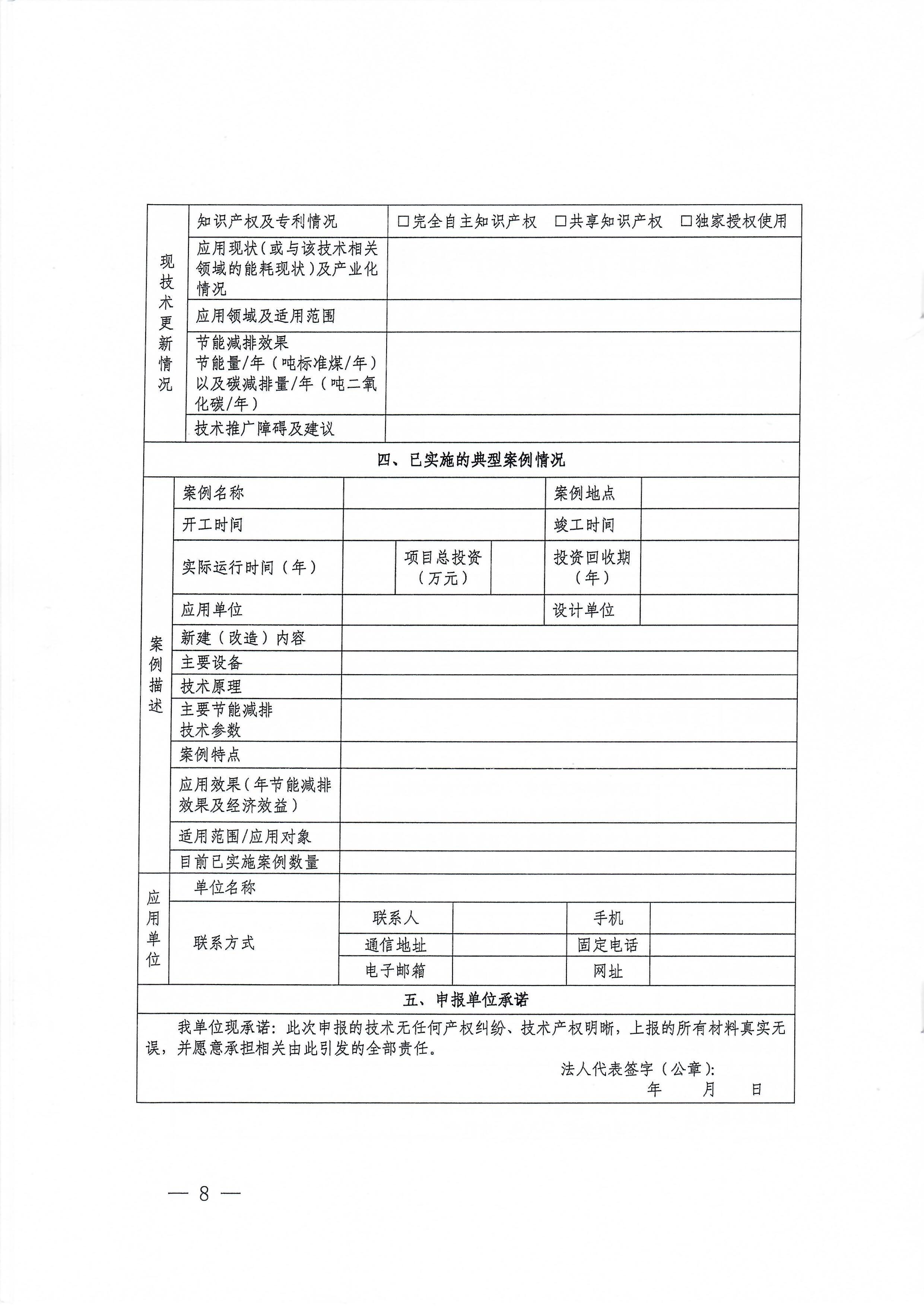 北京市节能技术产品征集通知_页面_08.jpg