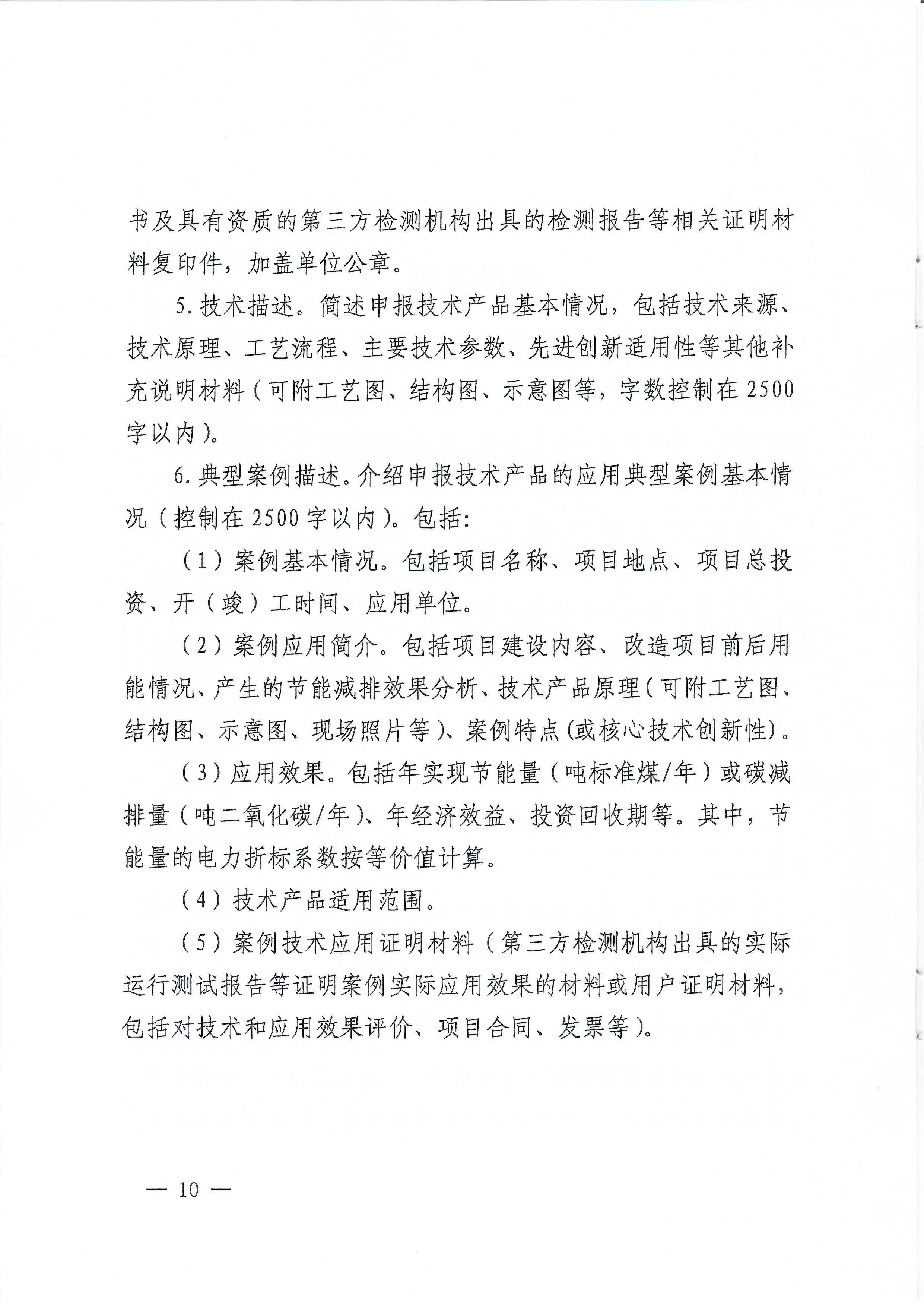 北京市节能技术产品征集通知_页面_10.jpg