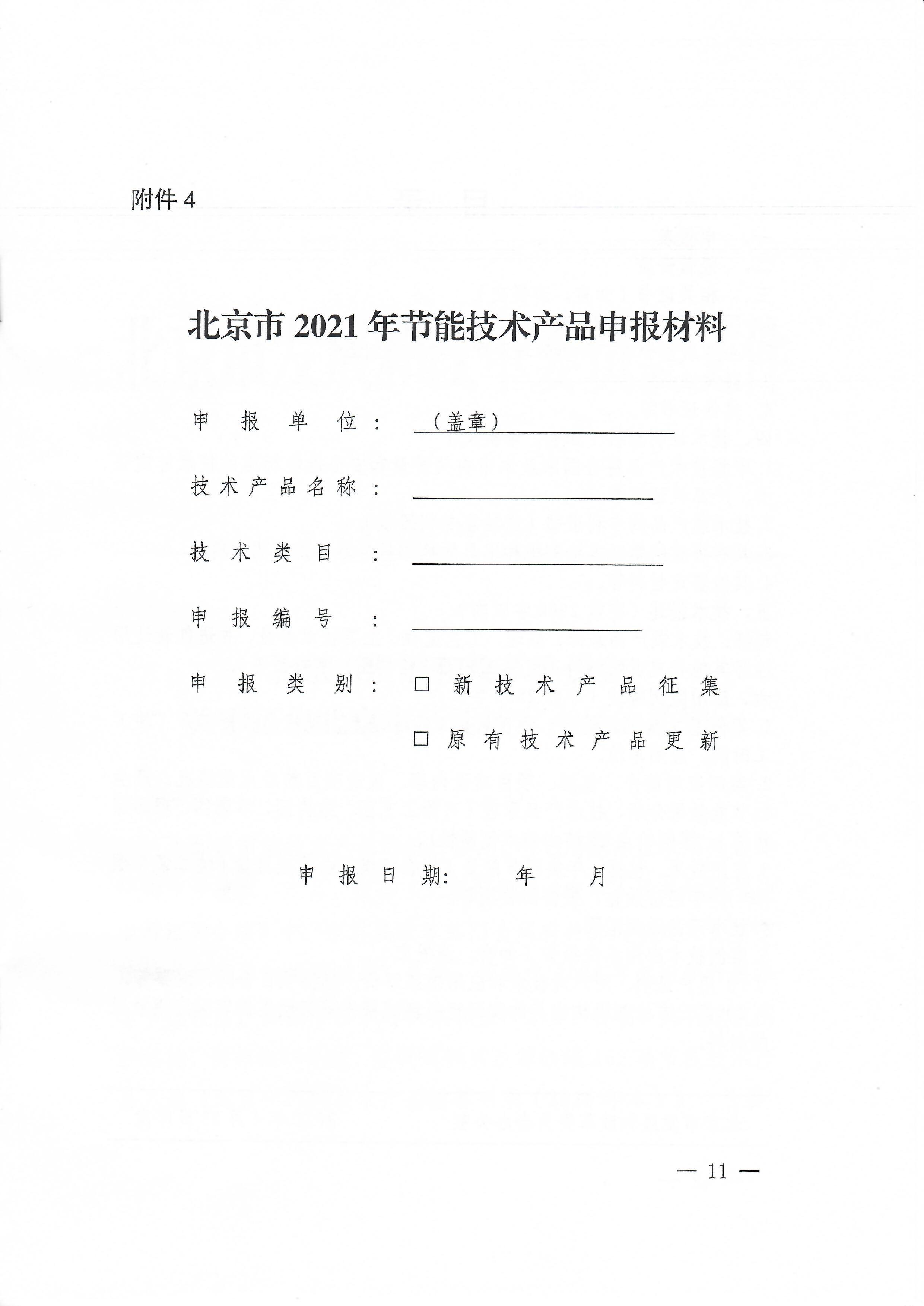 北京市节能技术产品征集通知_页面_11.jpg